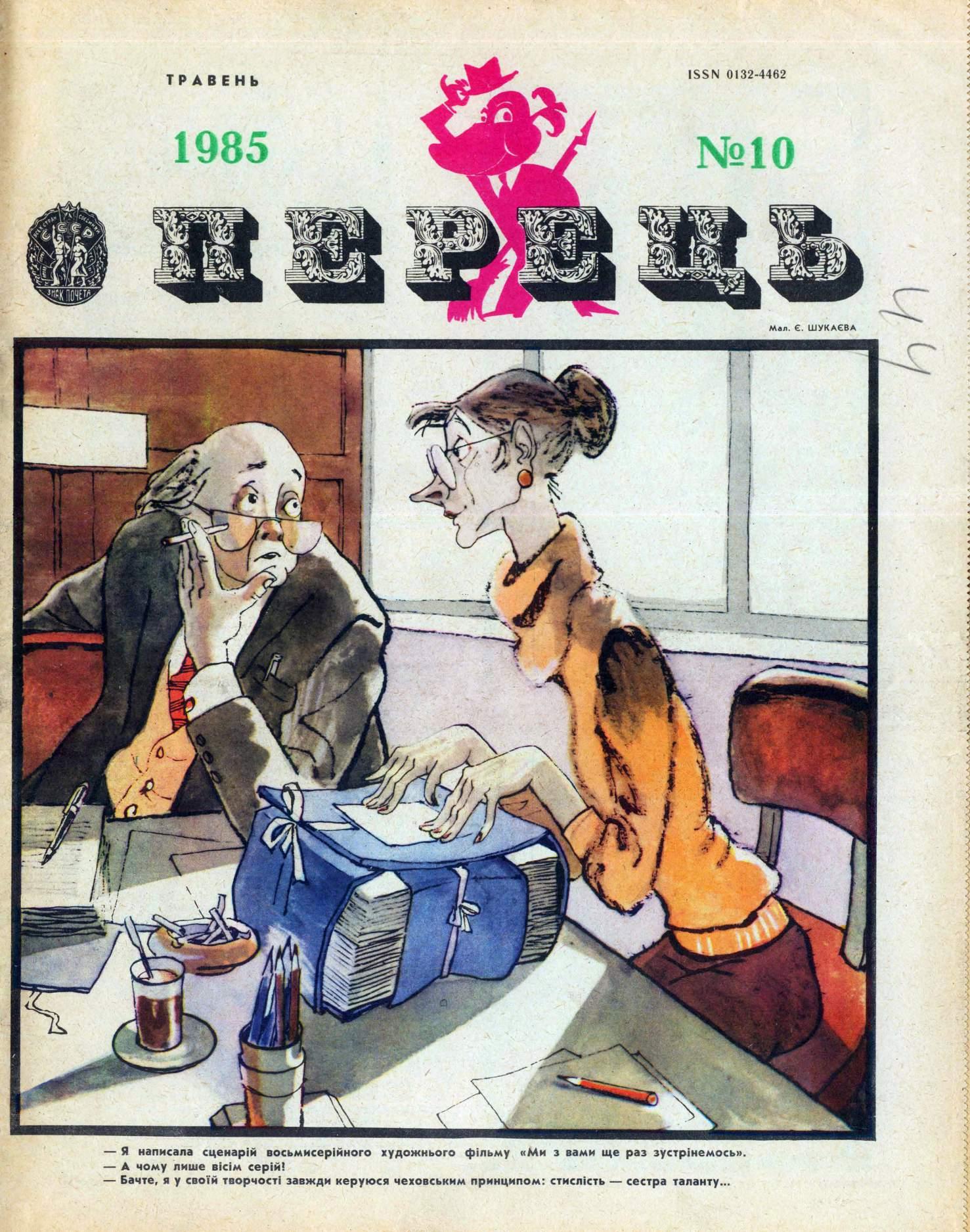 Журнал перець 1985 №10