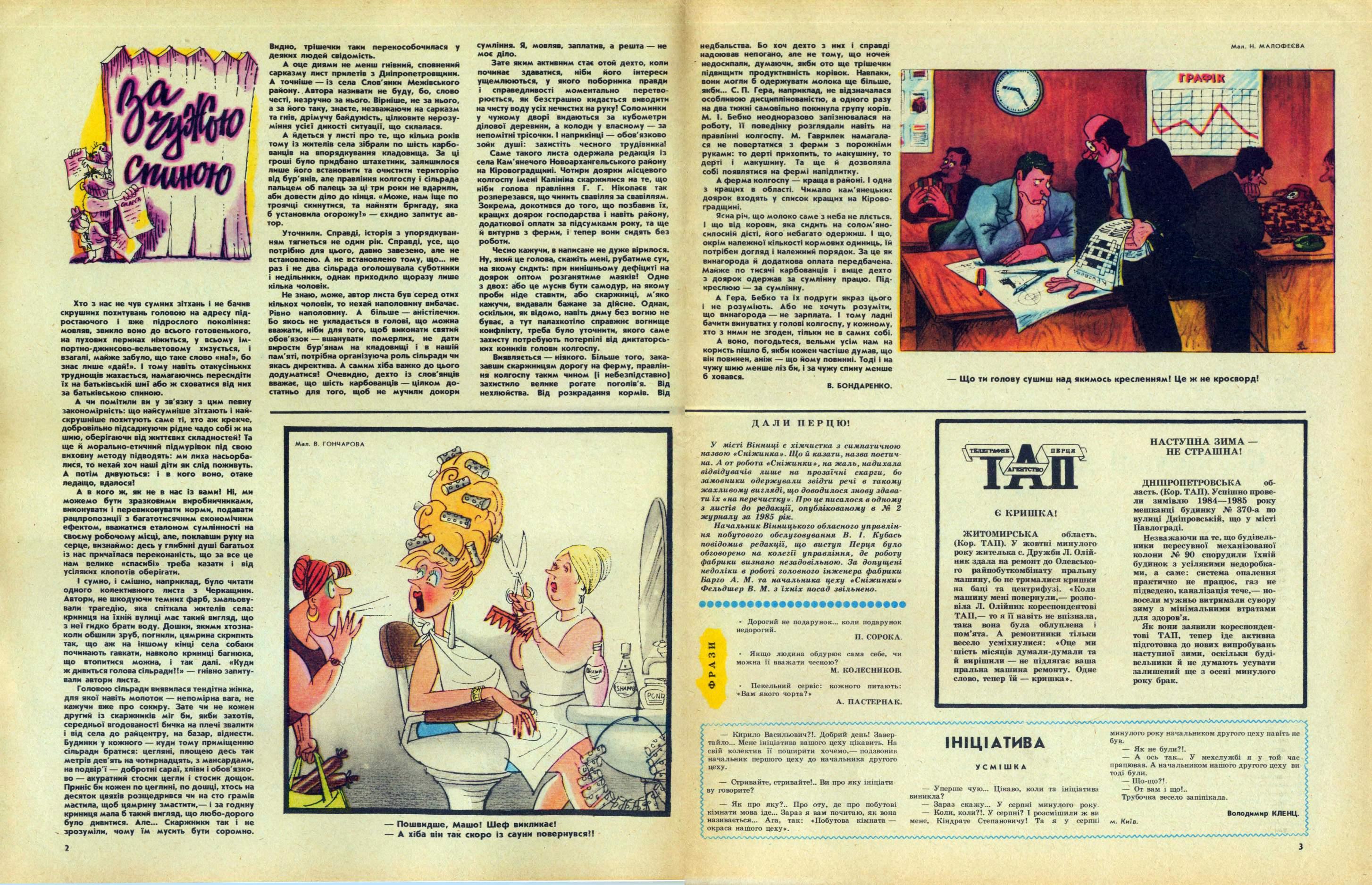 Журнал перець 1985 №11