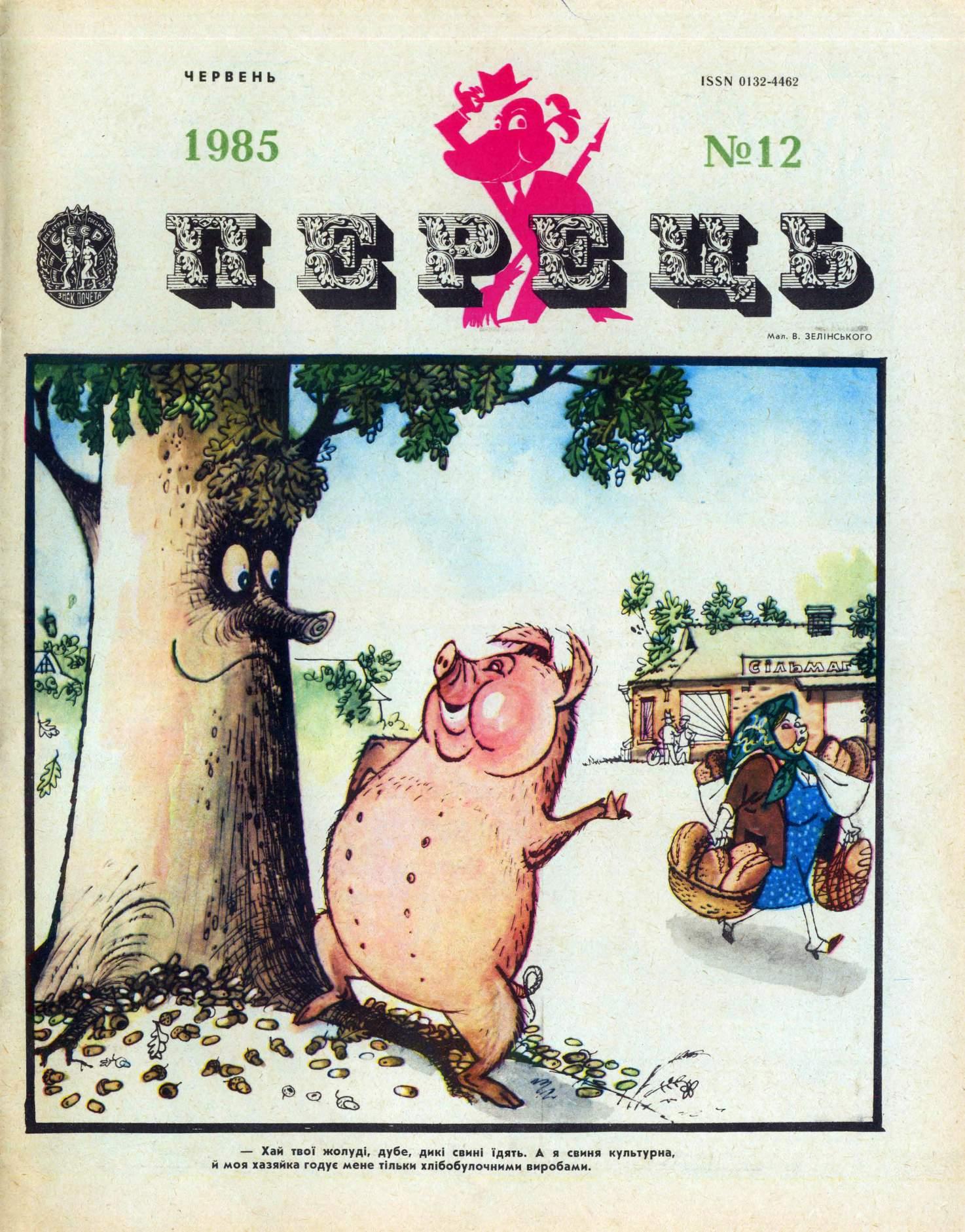 Журнал перець 1985 №12