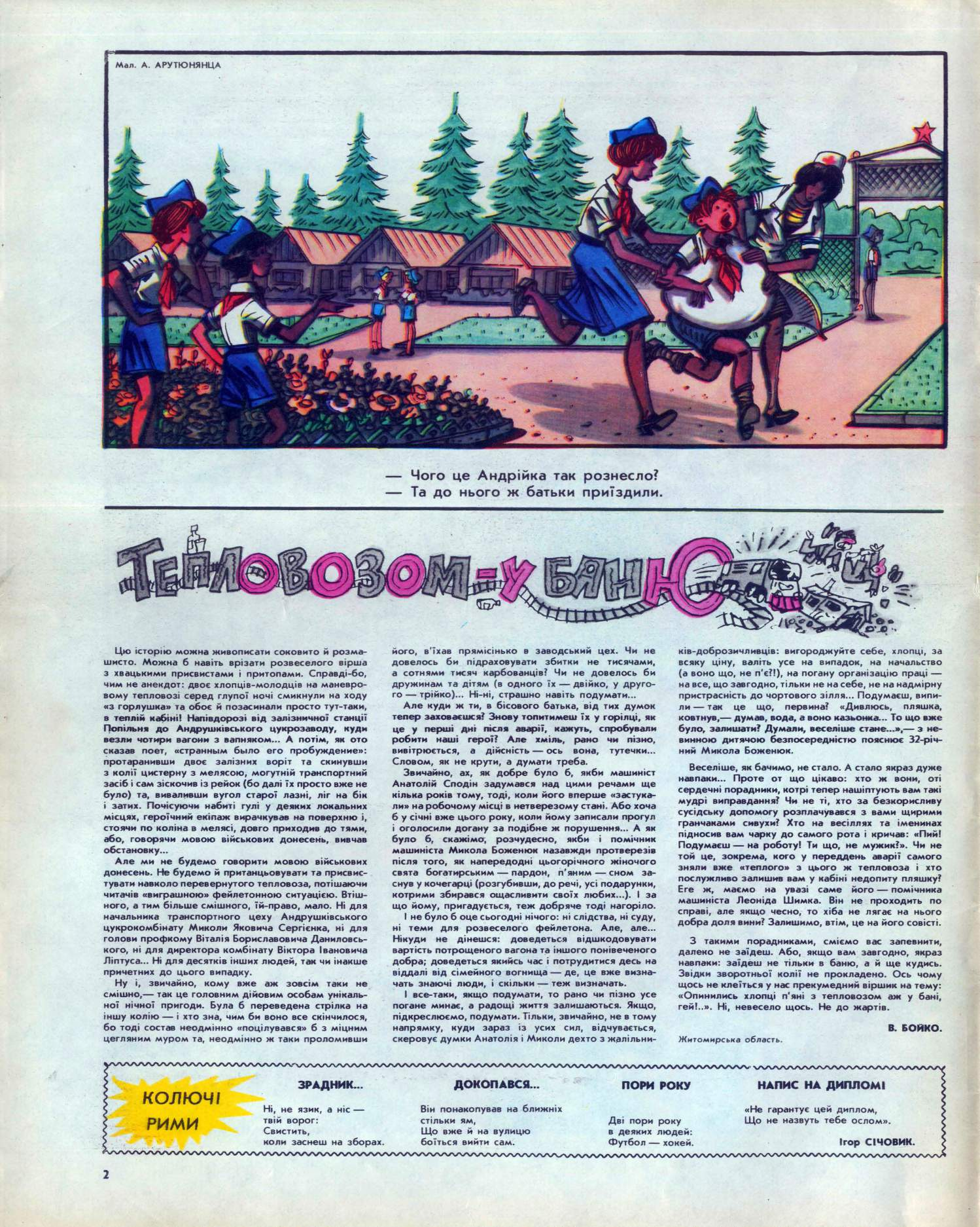 Журнал перець 1985 №14