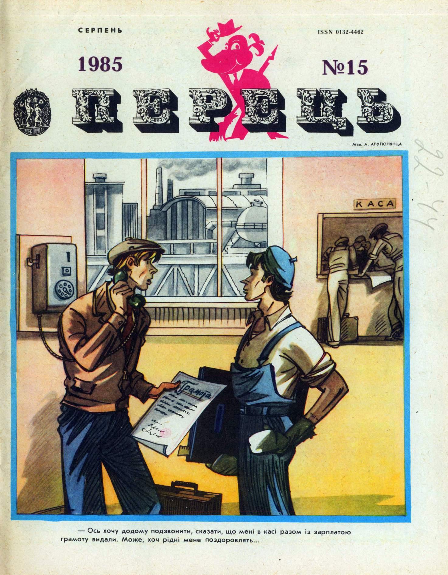 Журнал перець 1985 №15