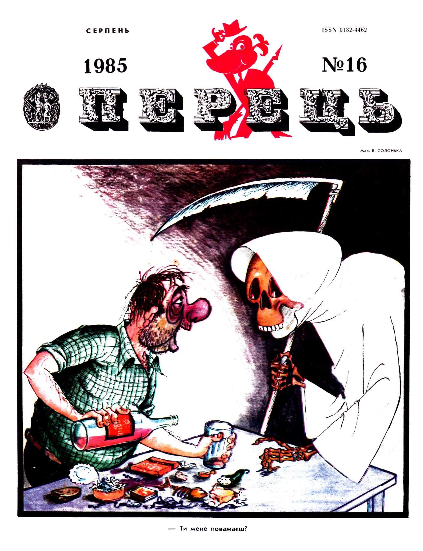 Журнал перець 1985 №16
