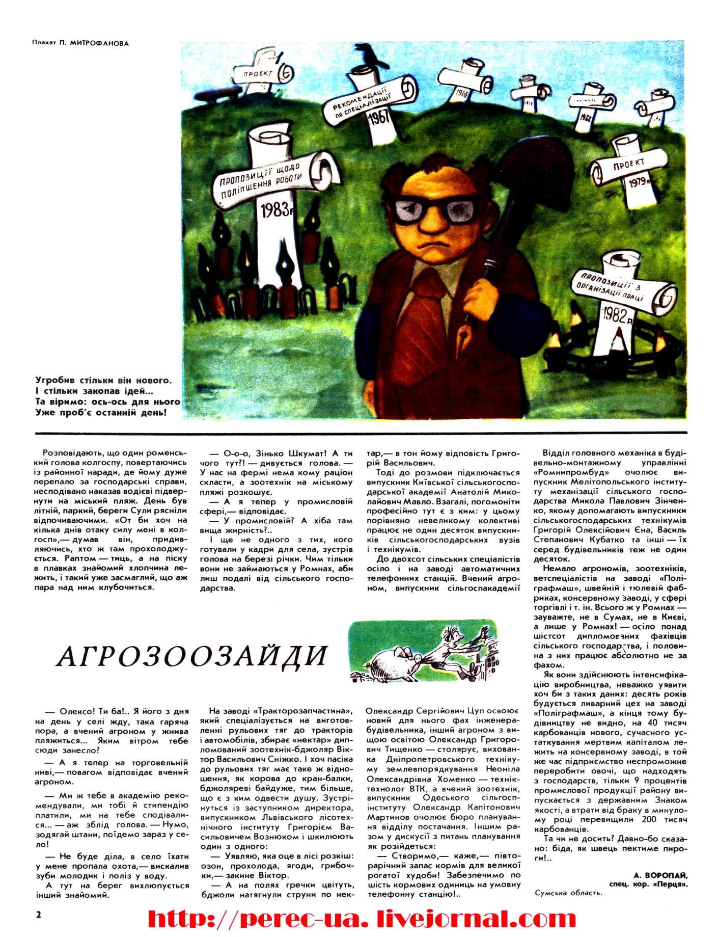 Журнал перець 1985 №19