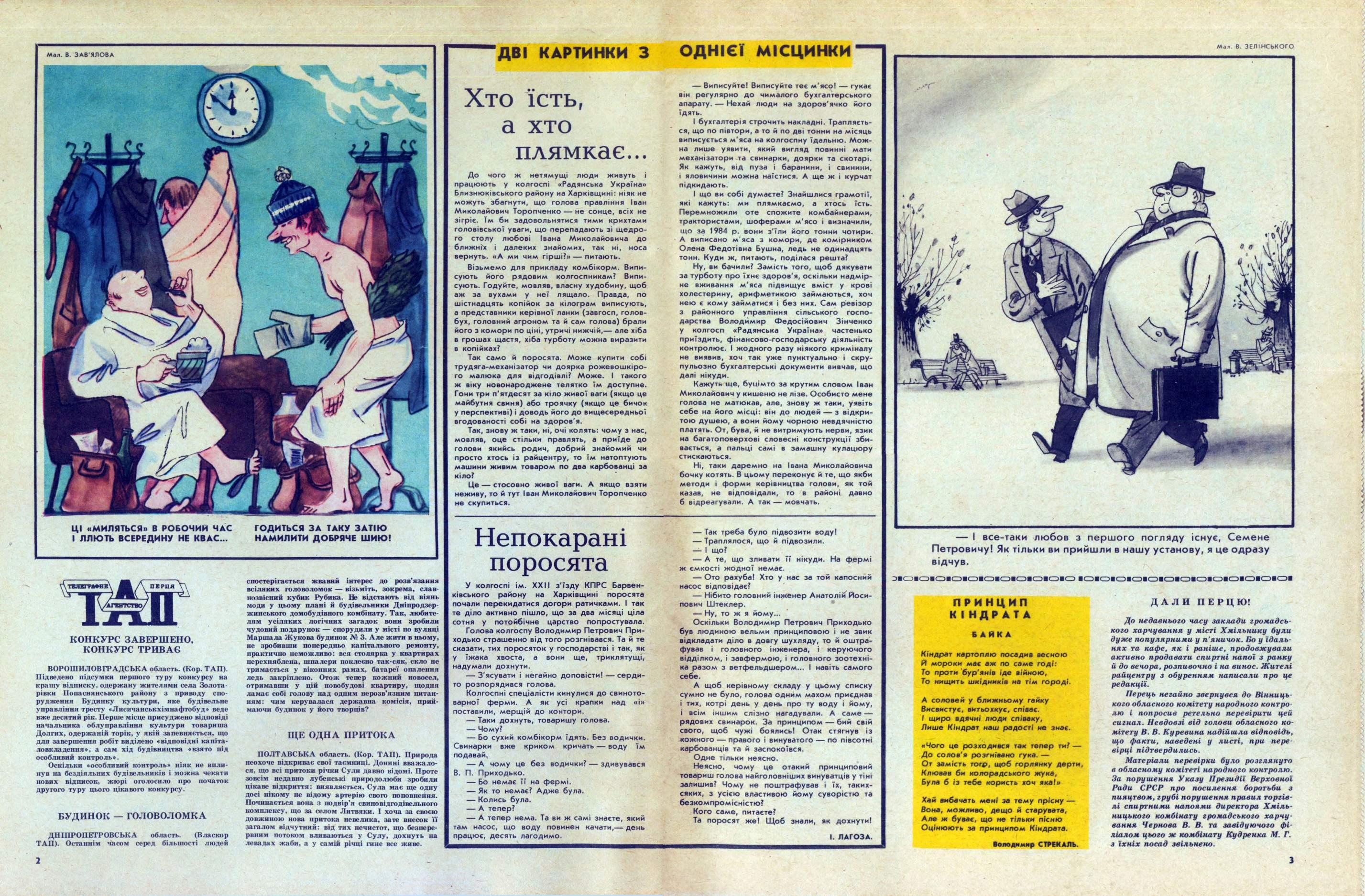 Журнал перець 1985 №20