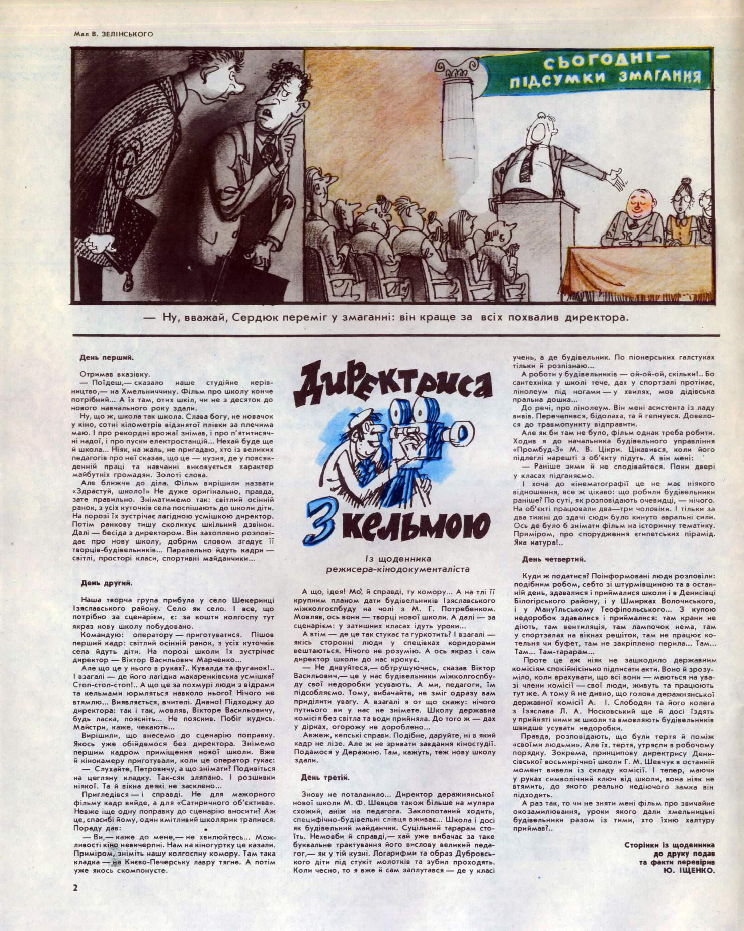 Журнал перець 1985 №22