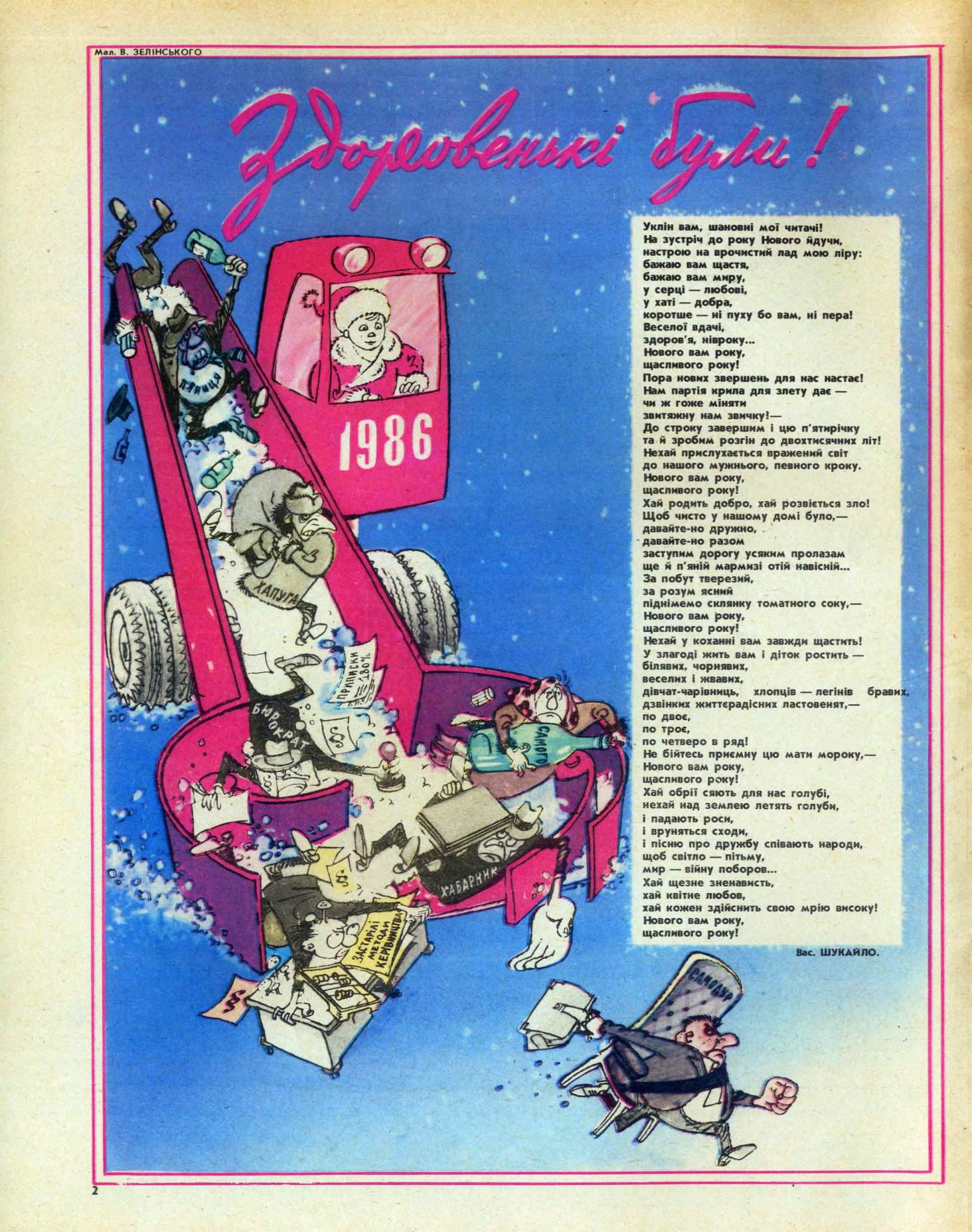 Журнал перець 1985 №24