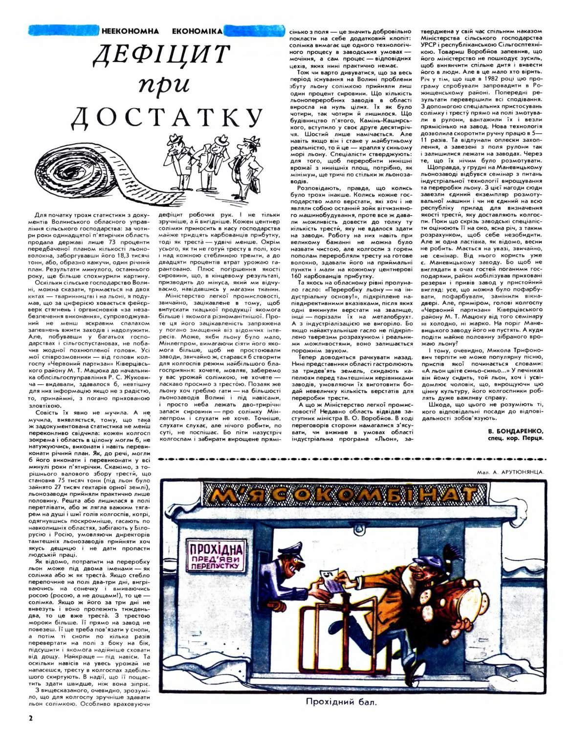 Журнал перець 1986 №01