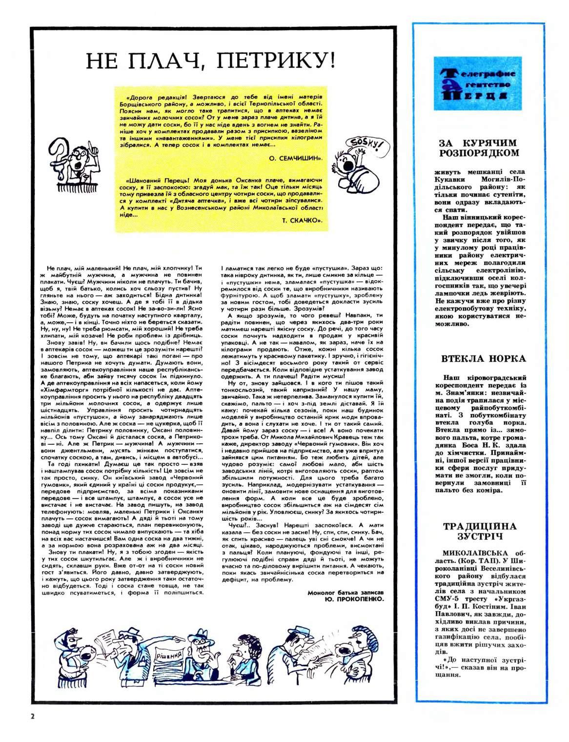 Журнал перець 1986 №02