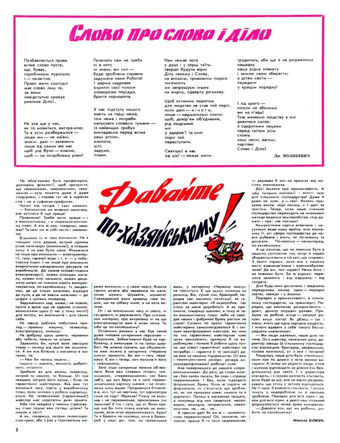 Журнал перець 1986 №04