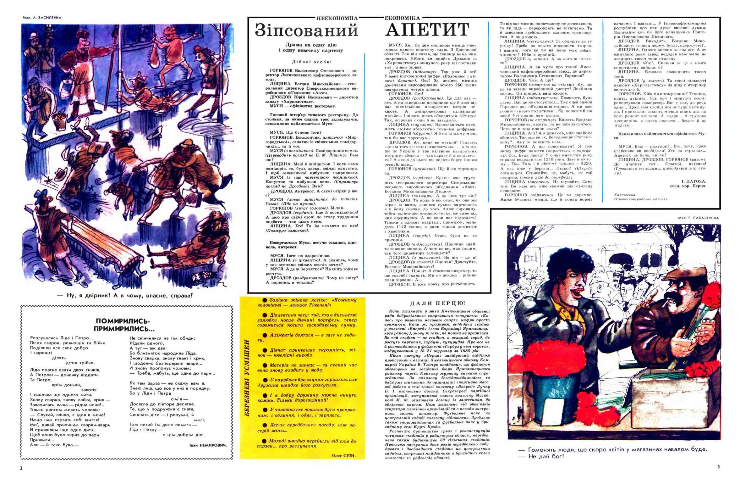 Журнал перець 1986 №05