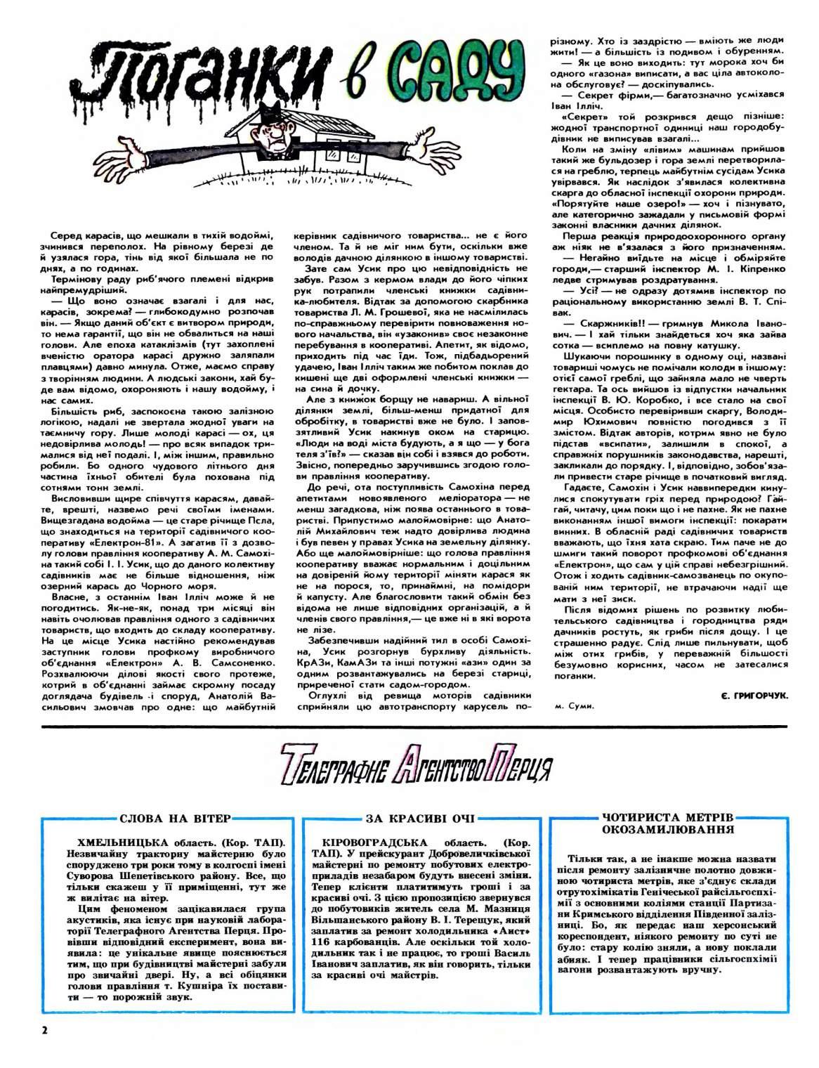 Журнал перець 1986 №06