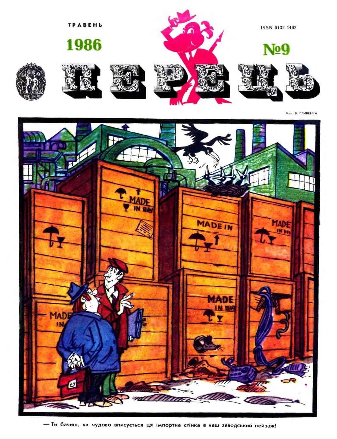 Журнал перець 1986 №09