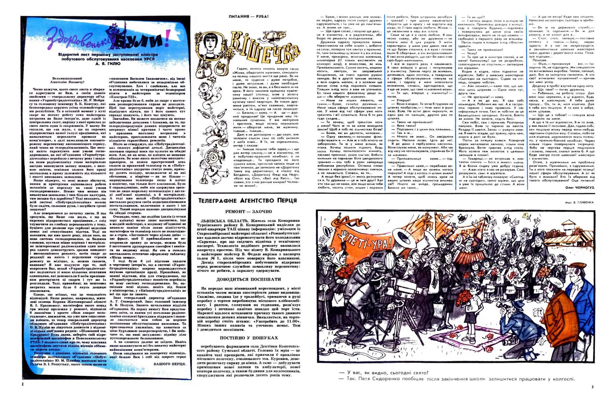 Журнал перець 1986 №11