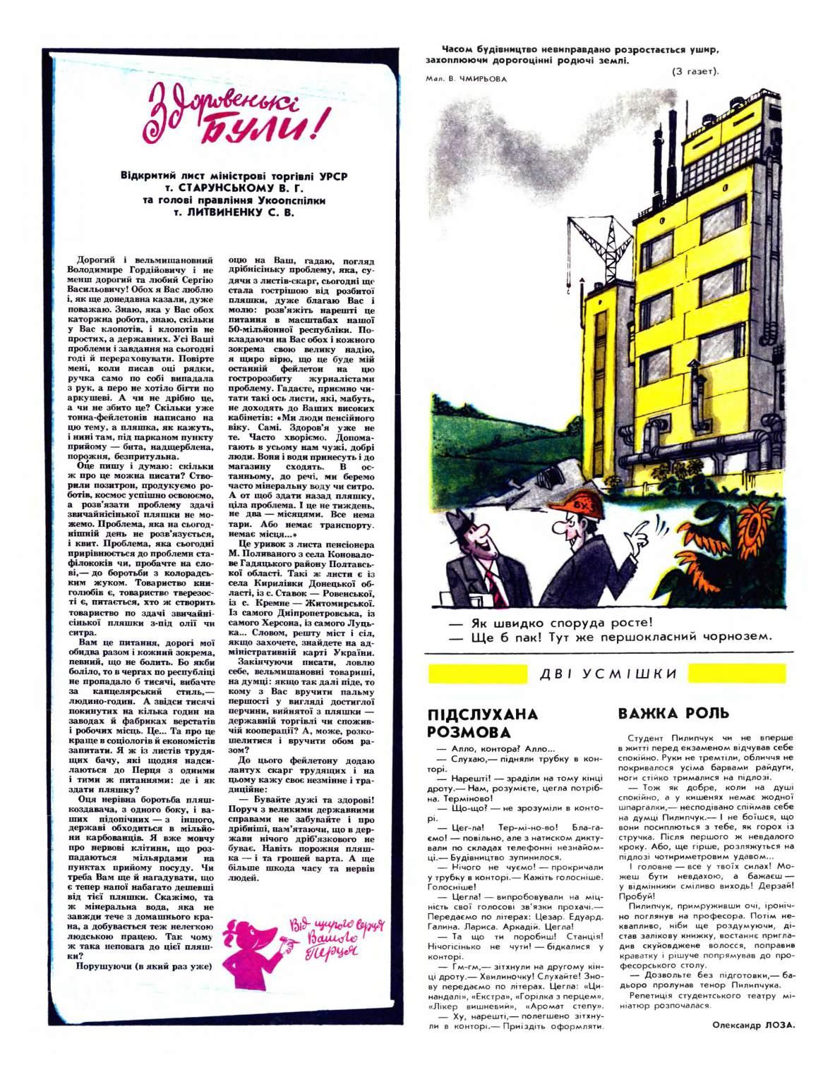 Журнал перець 1986 №12