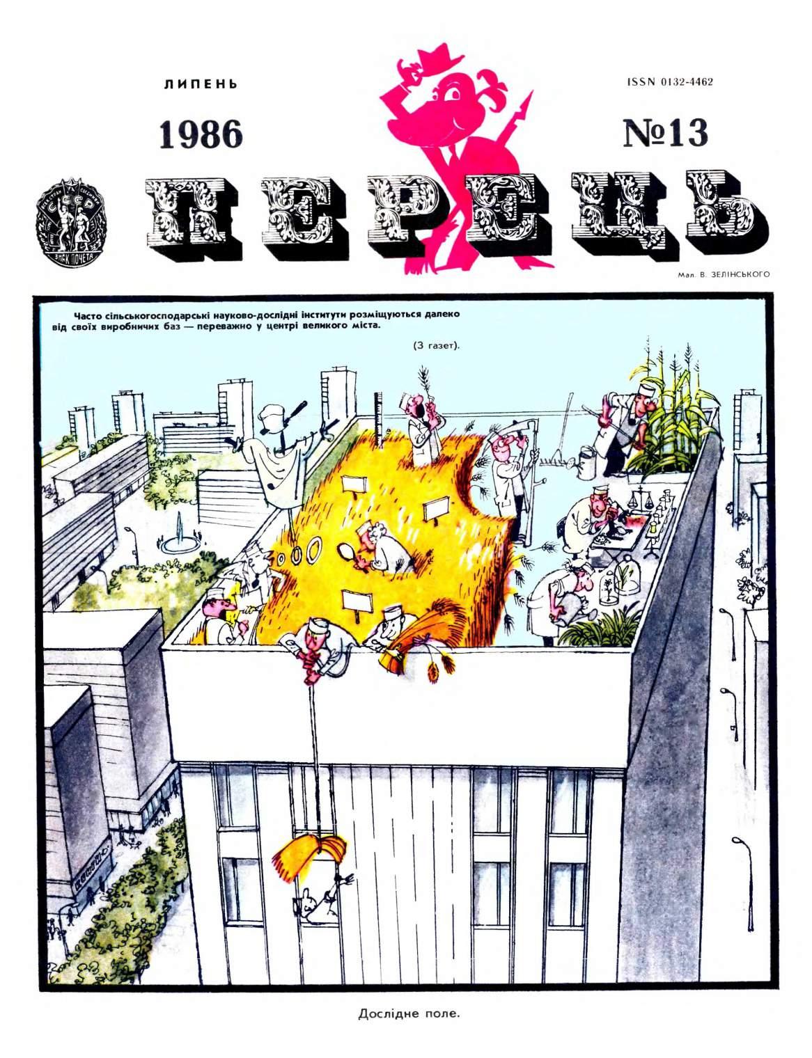 Журнал перець 1986 №13