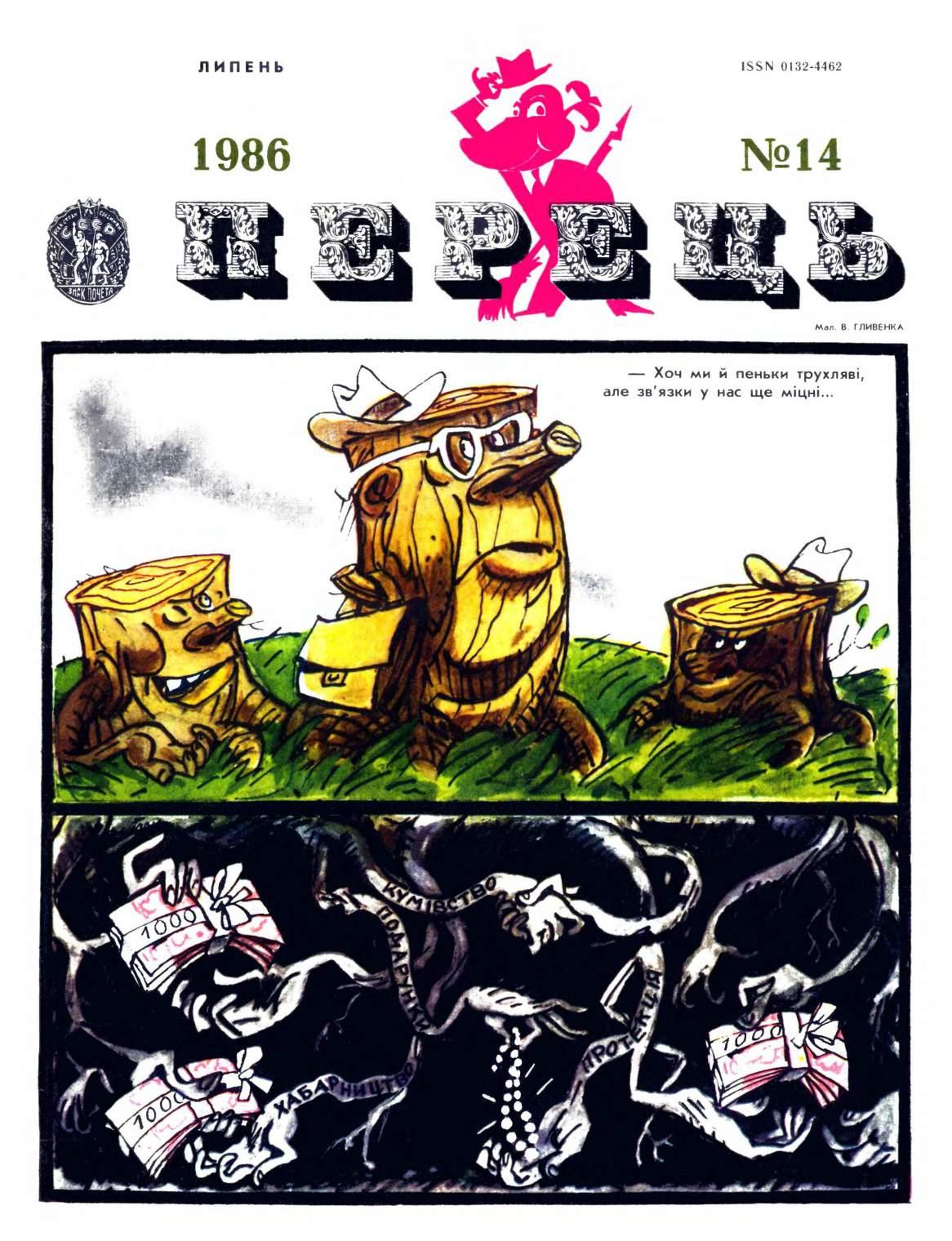 Журнал перець 1986 №14