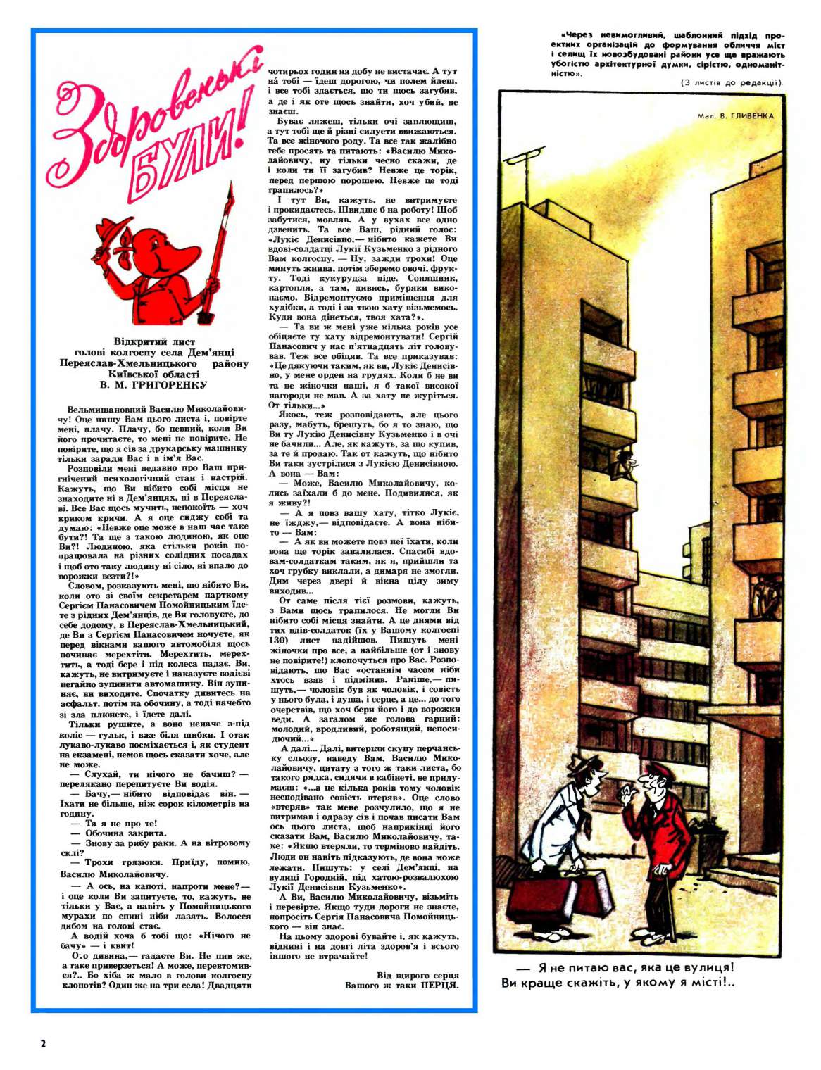 Журнал перець 1986 №16