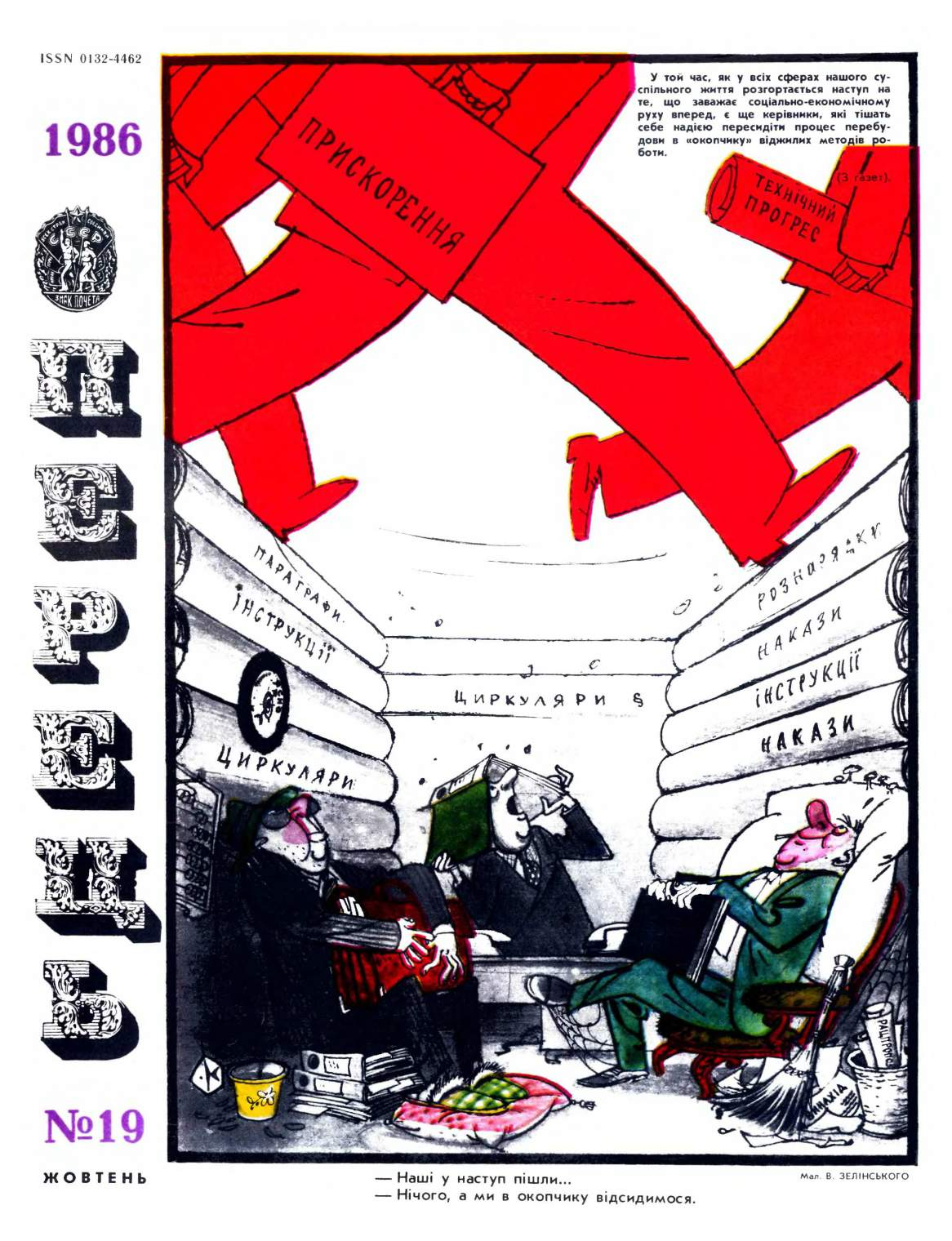 Журнал перець 1986 №19