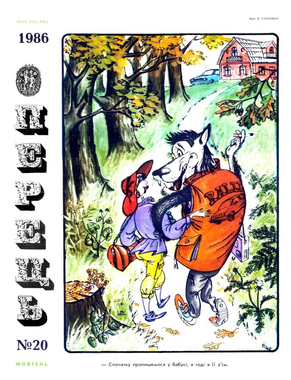 Журнал перець 1986 №20