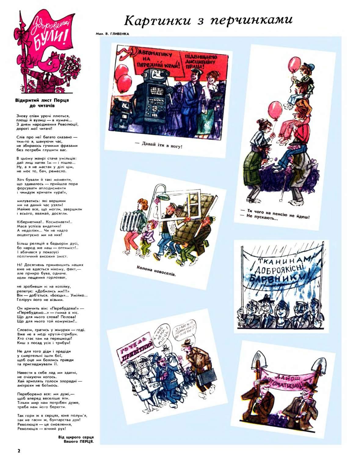 Журнал перець 1986 №21