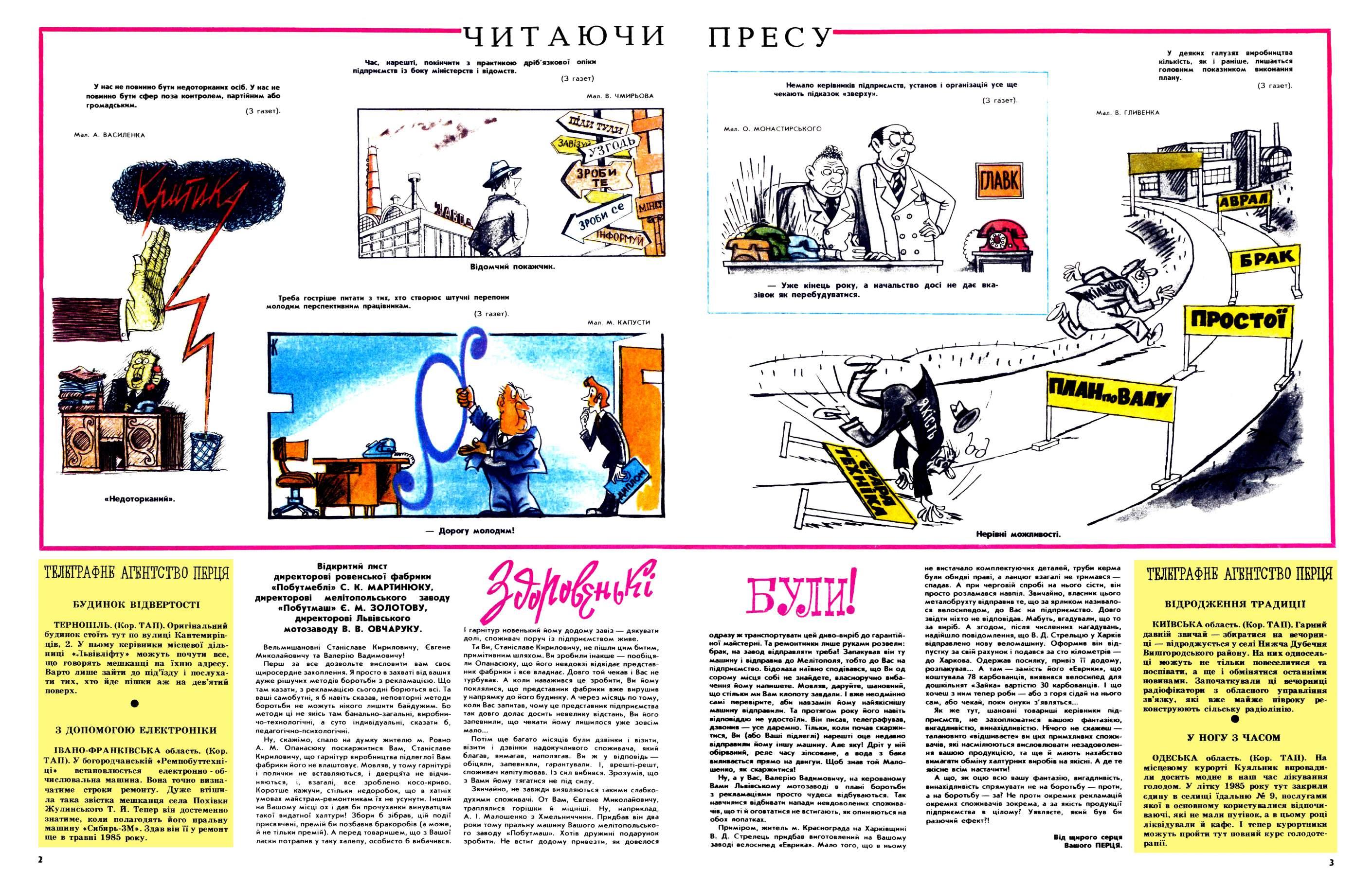 Журнал перець 1986 №22