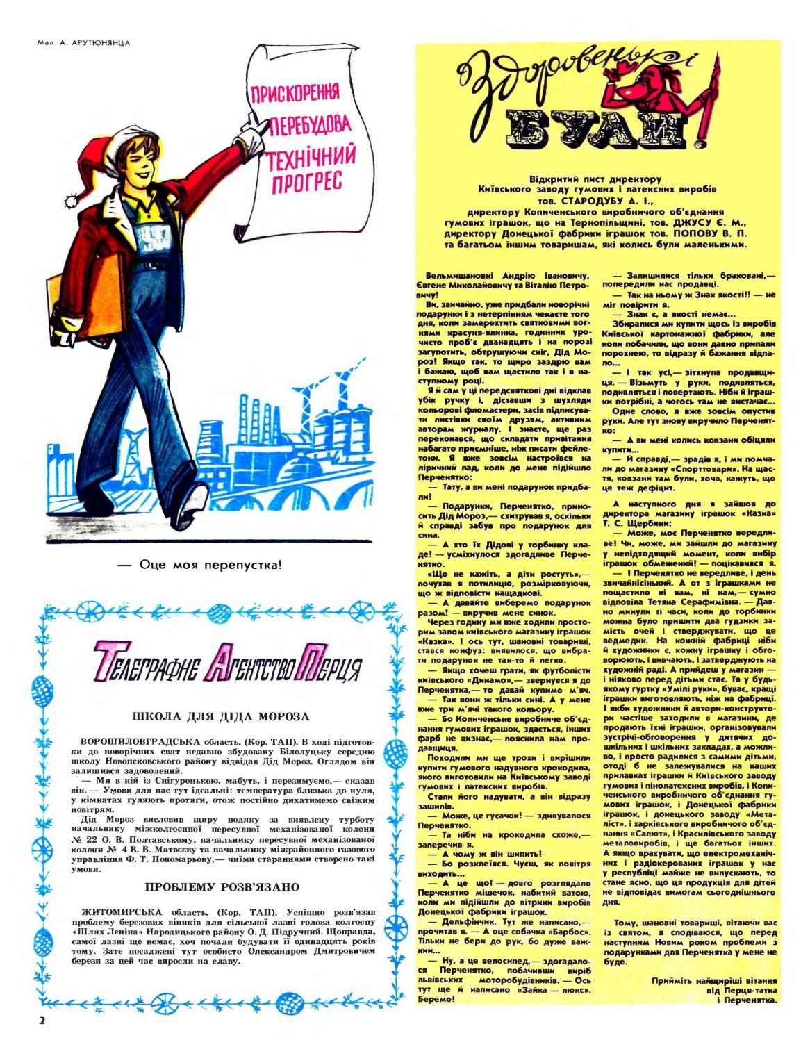 Журнал перець 1986 №24