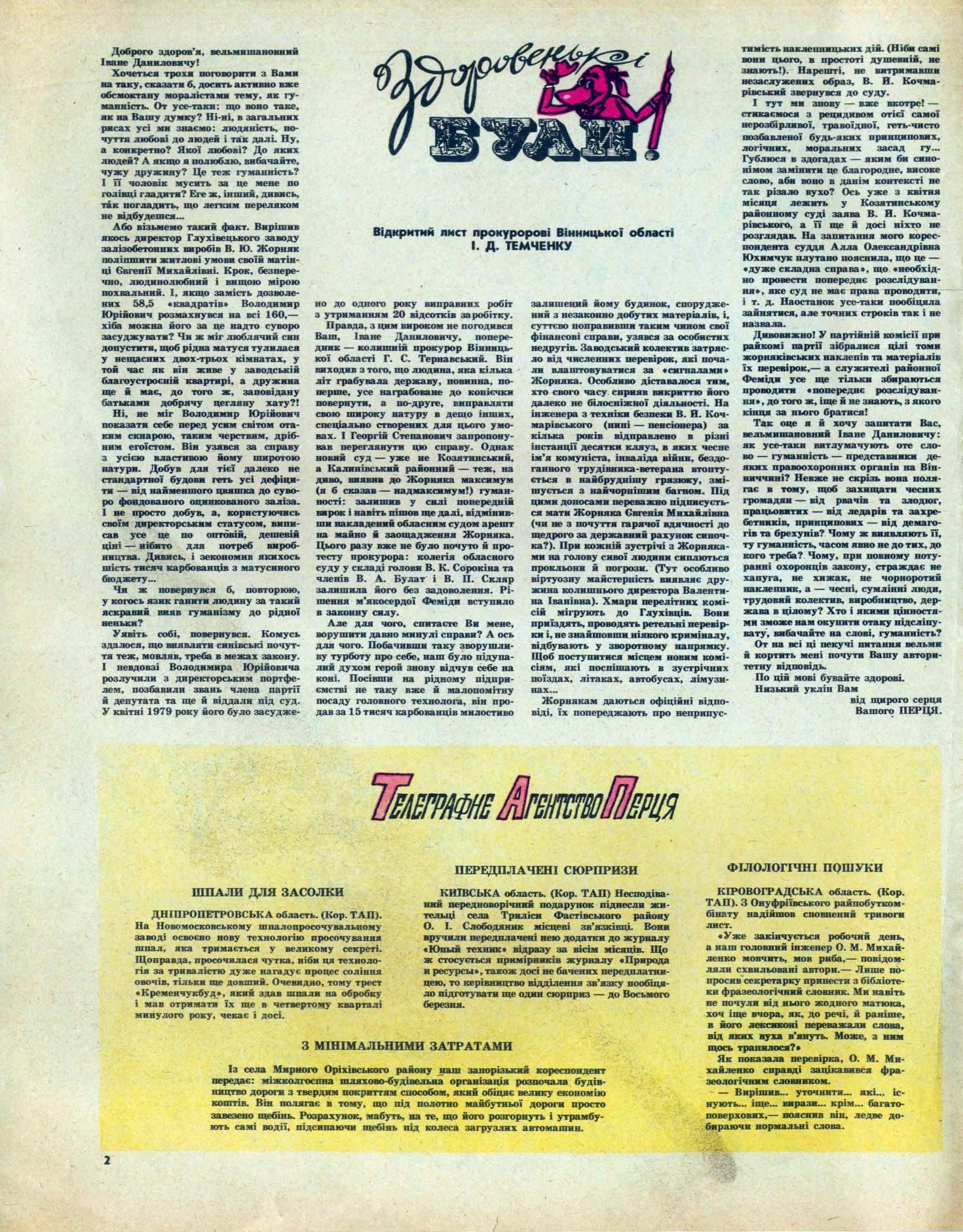 Журнал перець 1987 №01