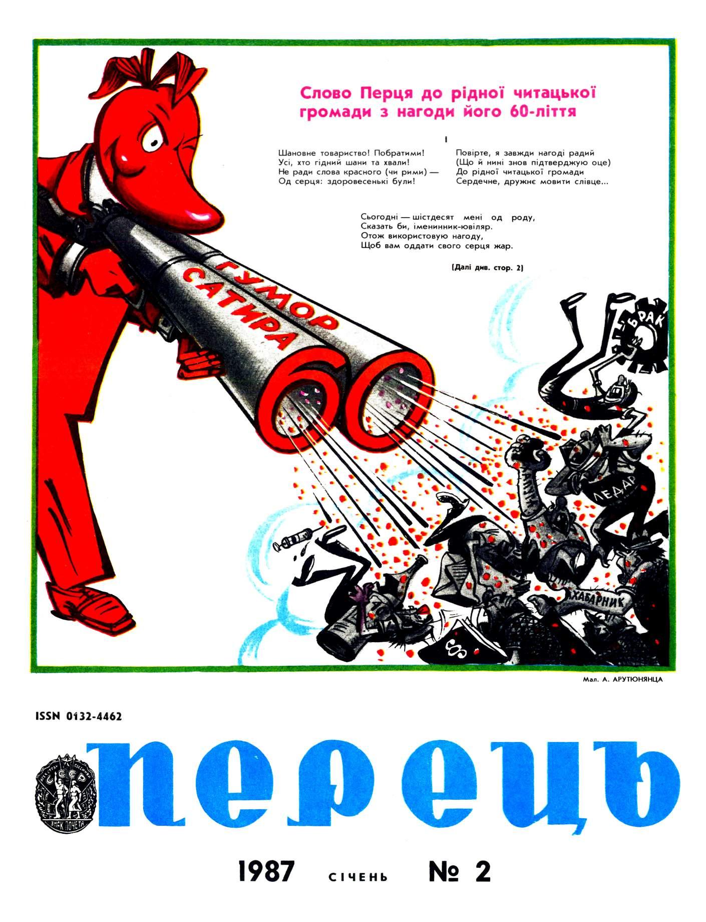 Журнал перець 1987 №02