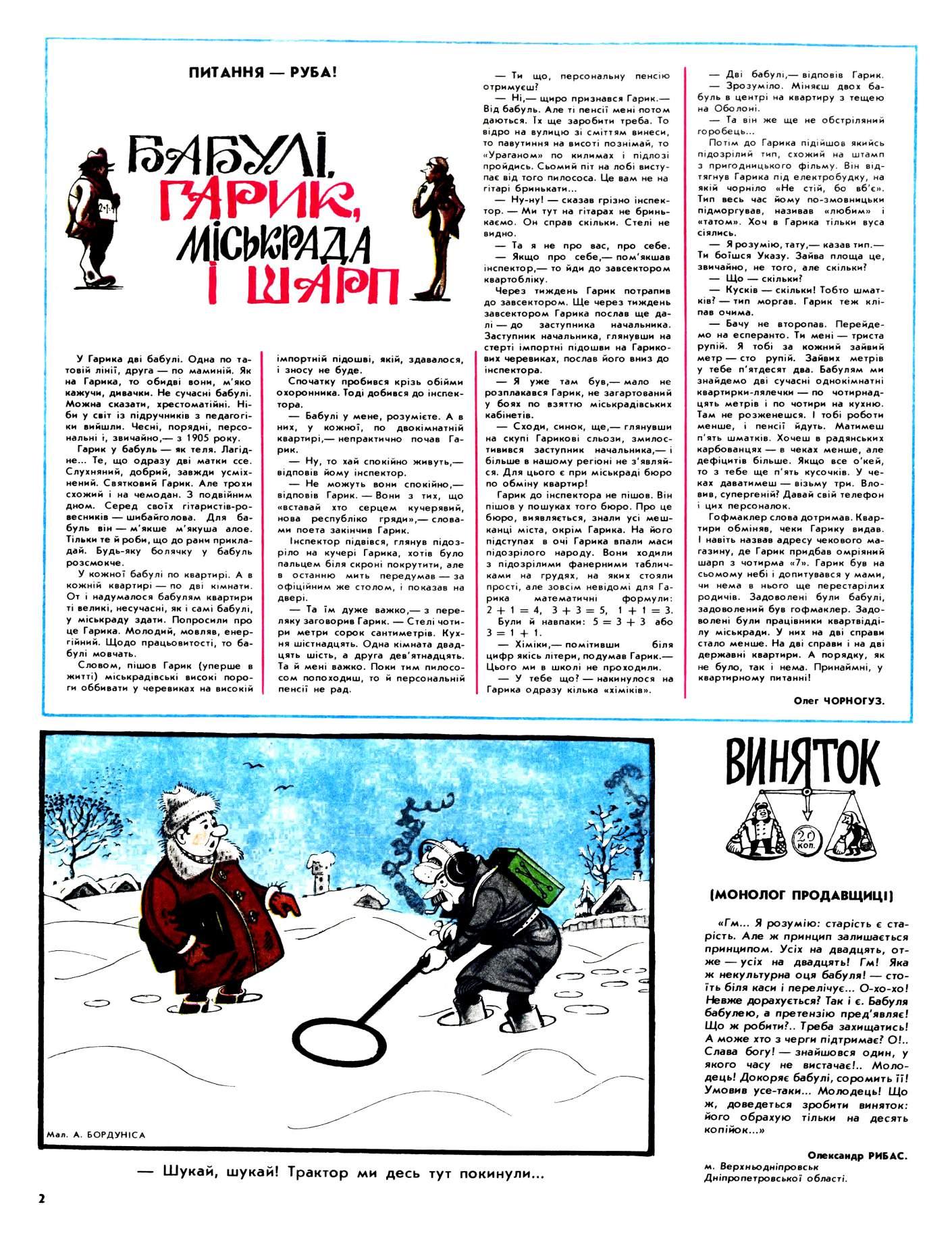 Журнал перець 1987 №03