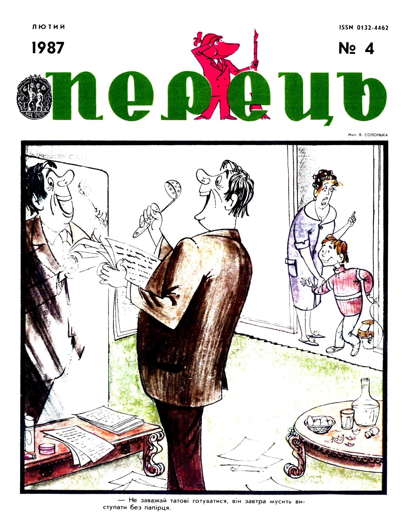 Журнал перець 1987 №04
