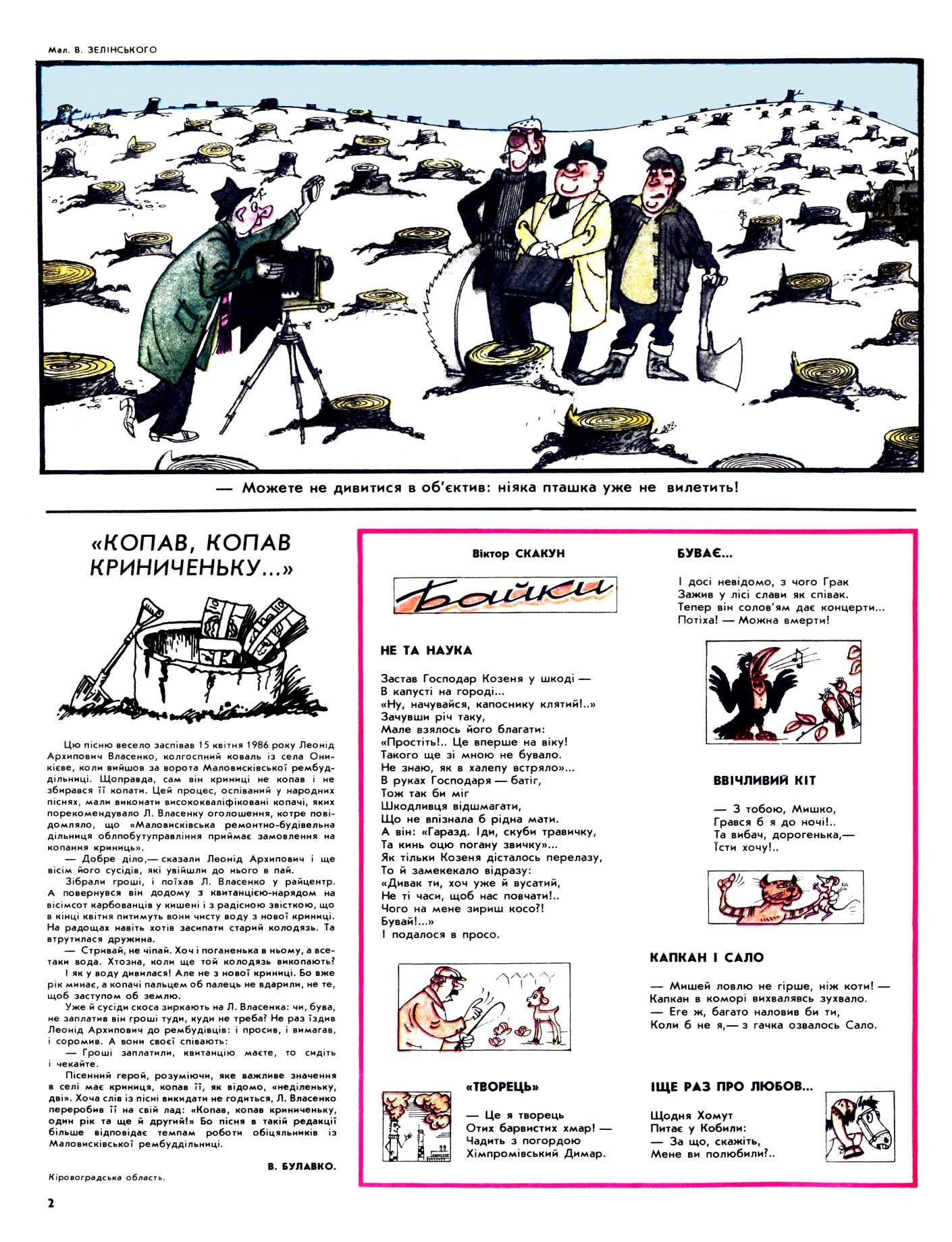 Журнал перець 1987 №07