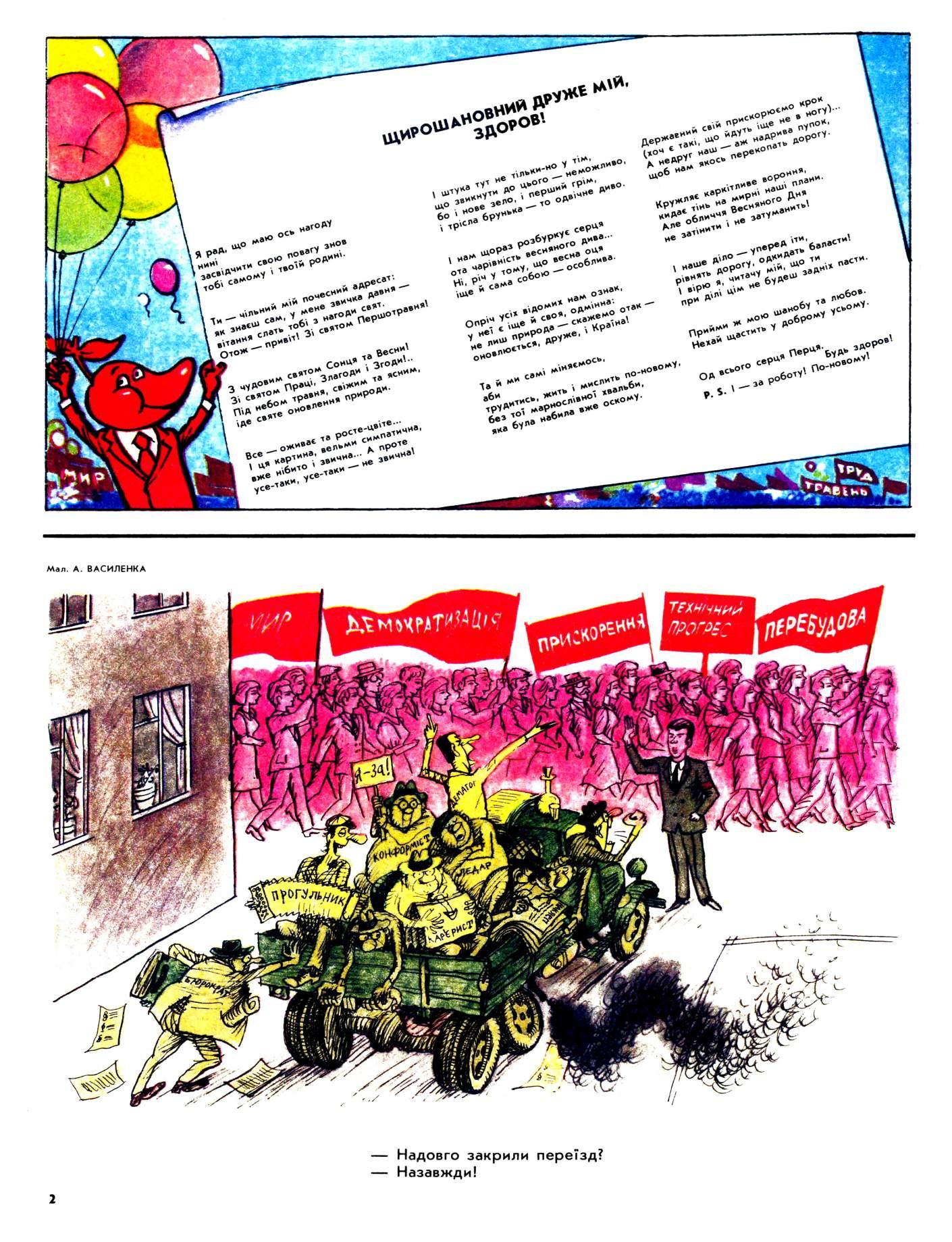 Журнал перець 1987 №08