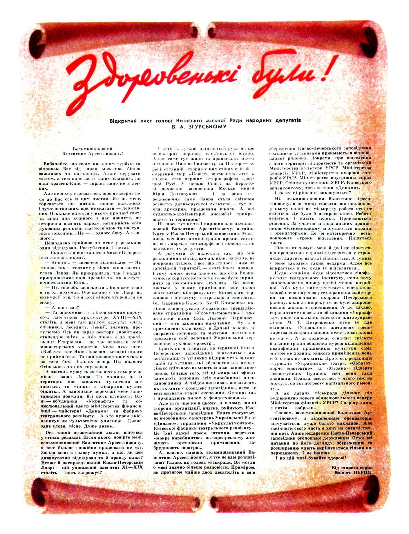 Журнал перець 1987 №09