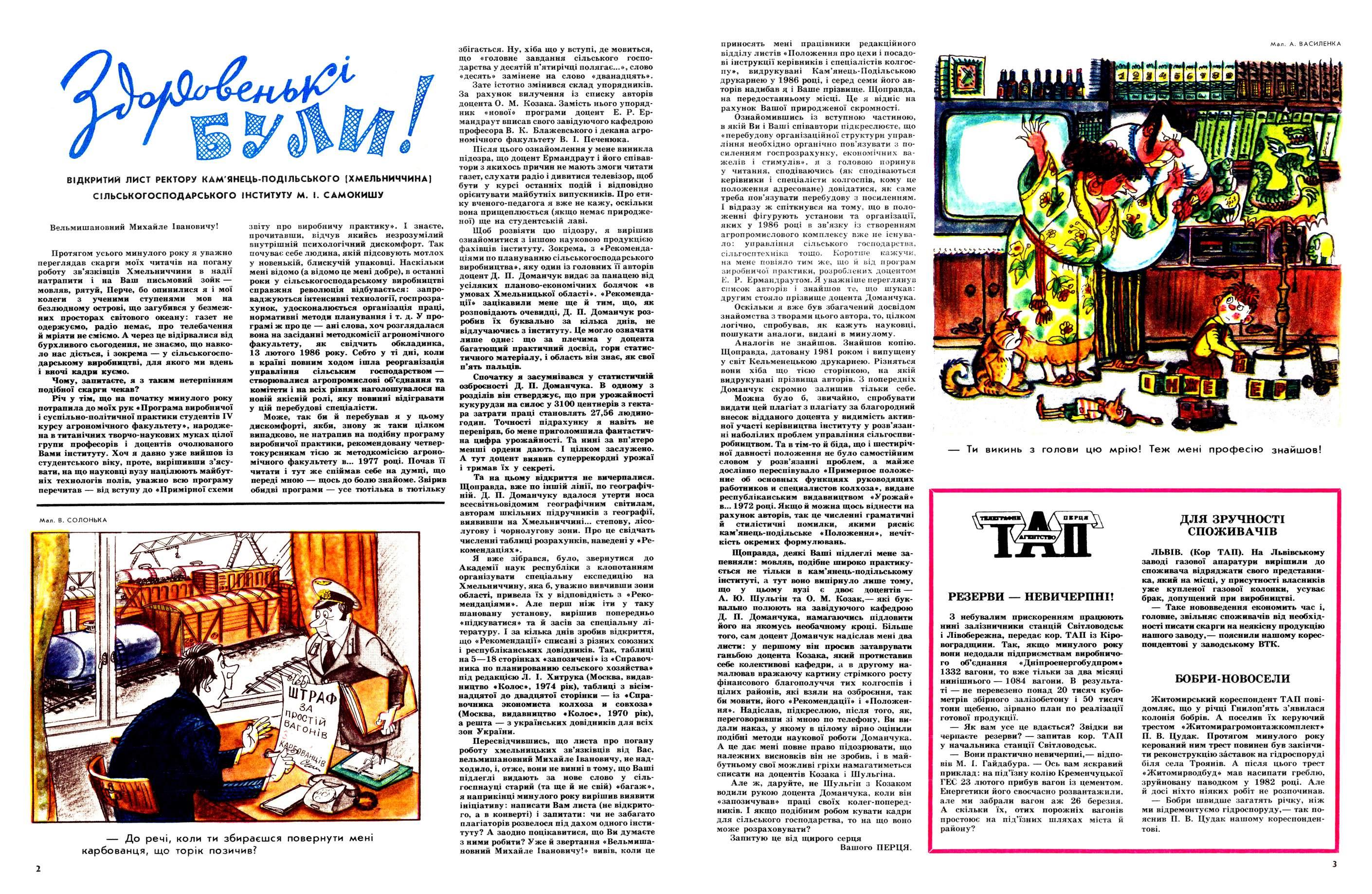 Журнал перець 1987 №11