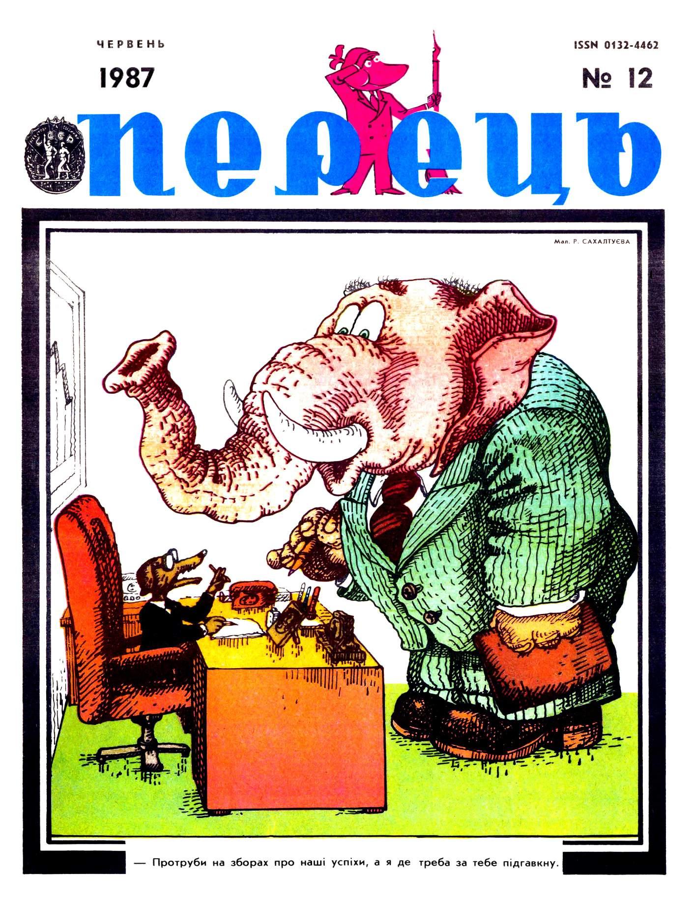 Журнал перець 1987 №12