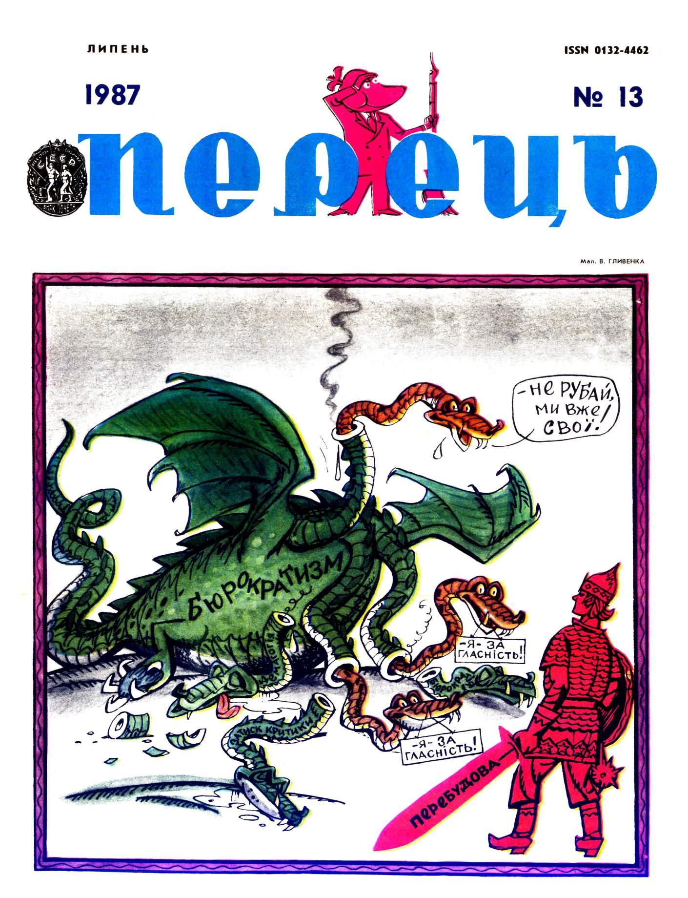 Журнал перець 1987 №13
