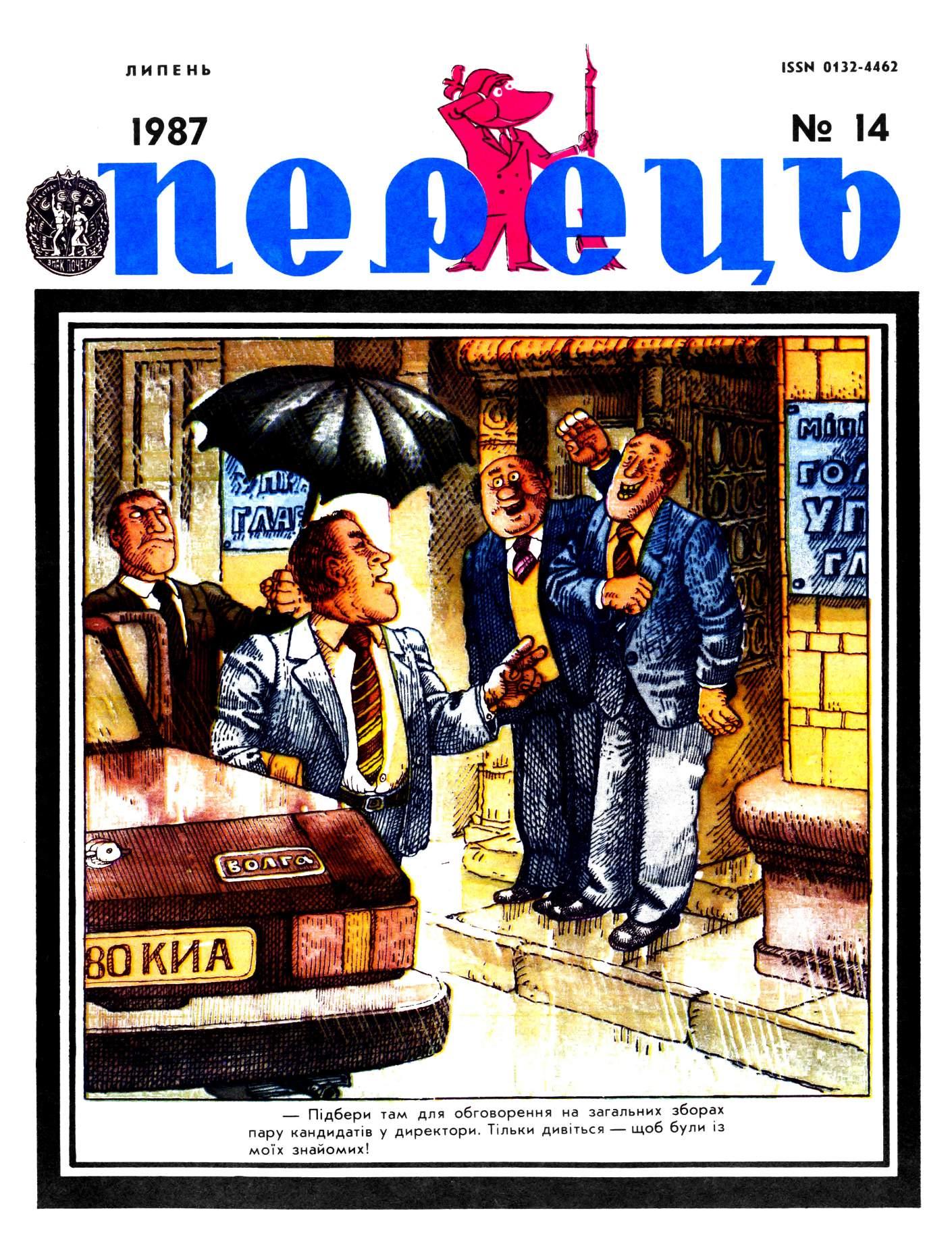 Журнал перець 1987 №14