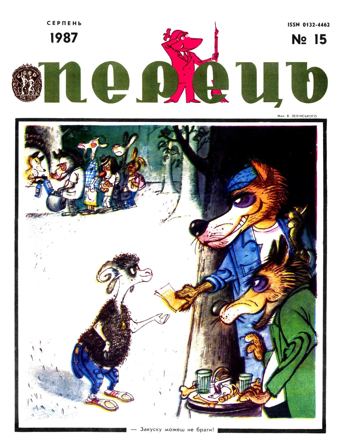 Журнал перець 1987 №15