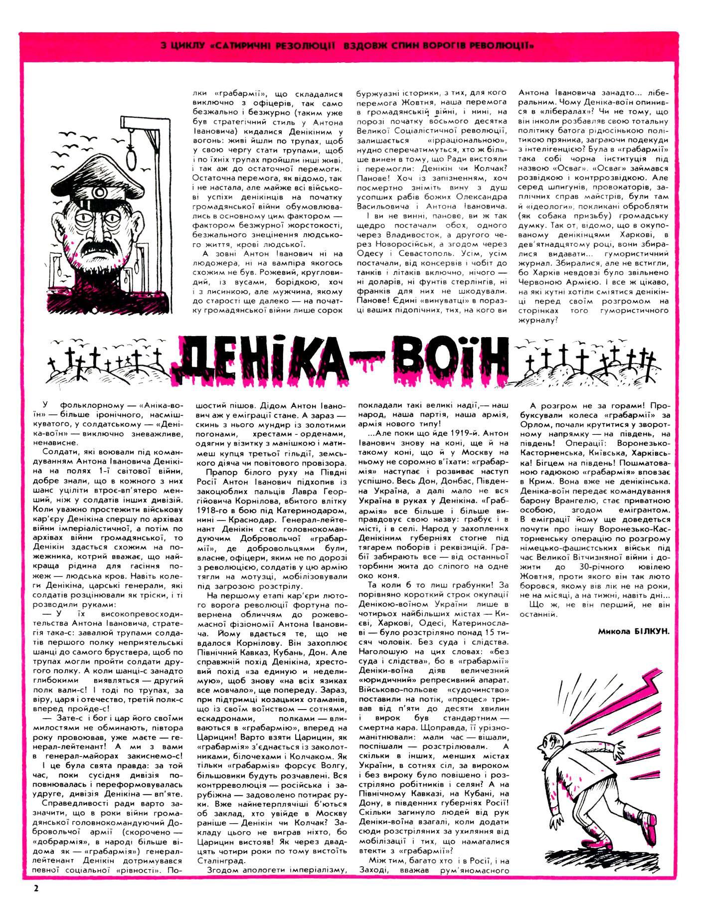 Журнал перець 1987 №16