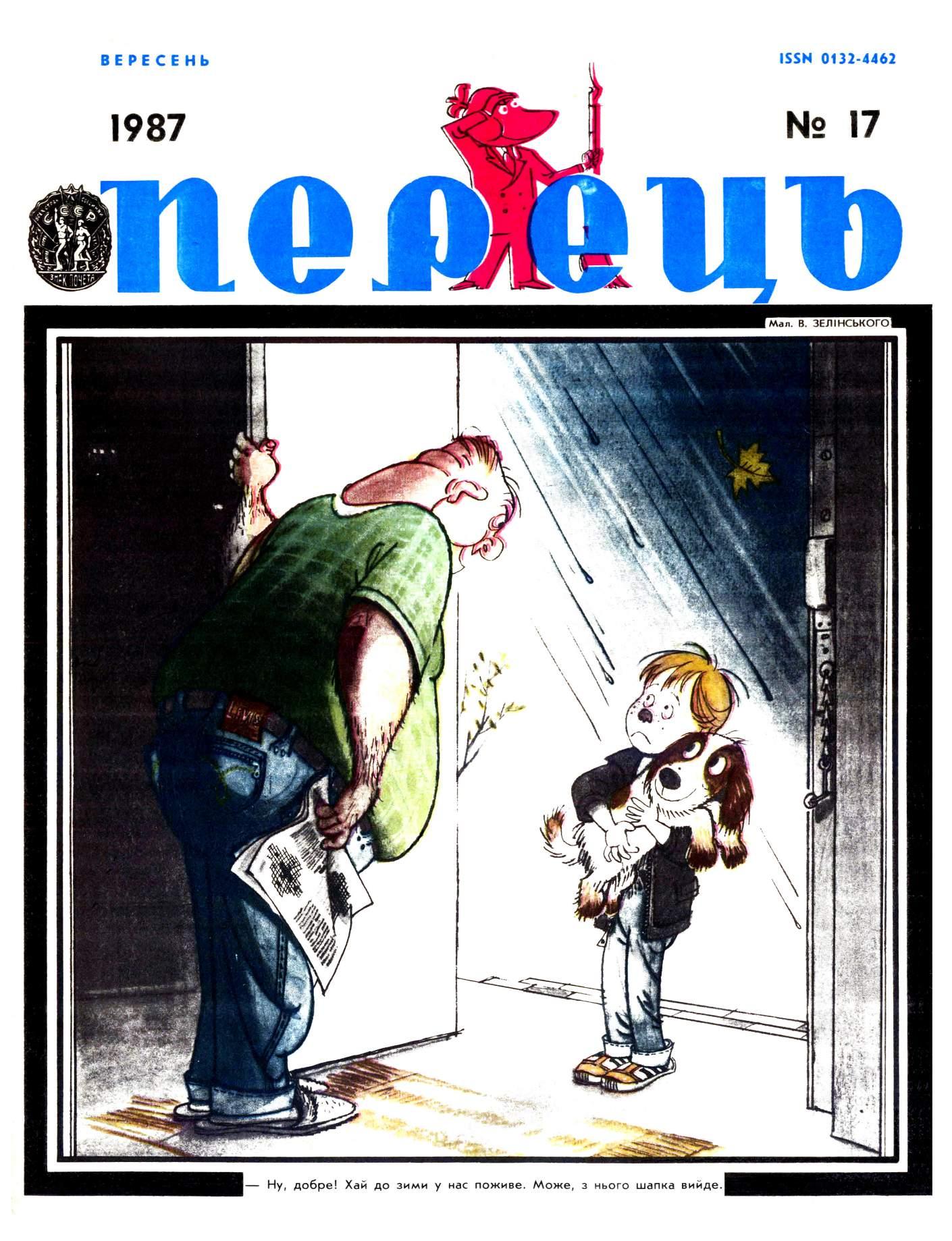 Журнал перець 1987 №17