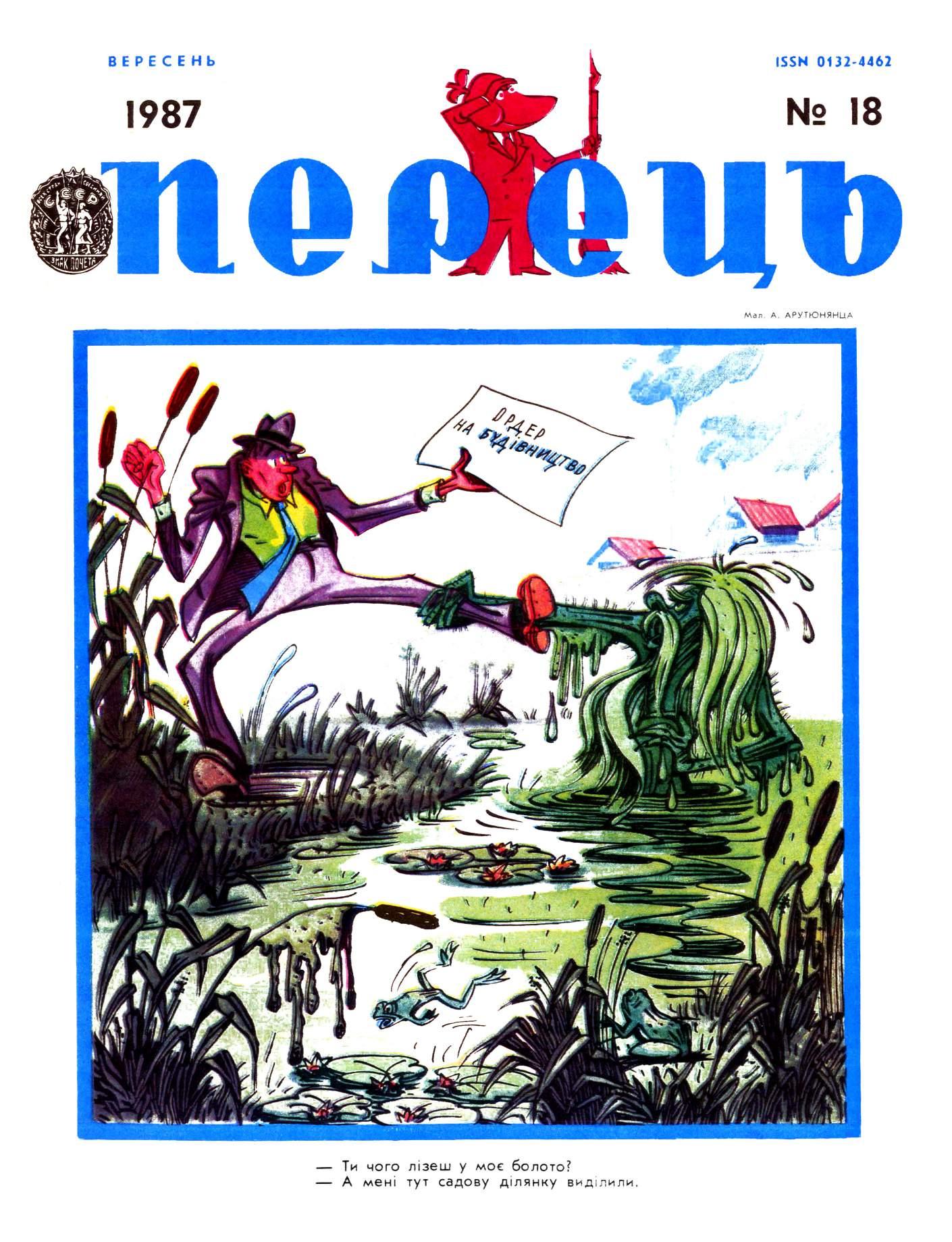 Журнал перець 1987 №18