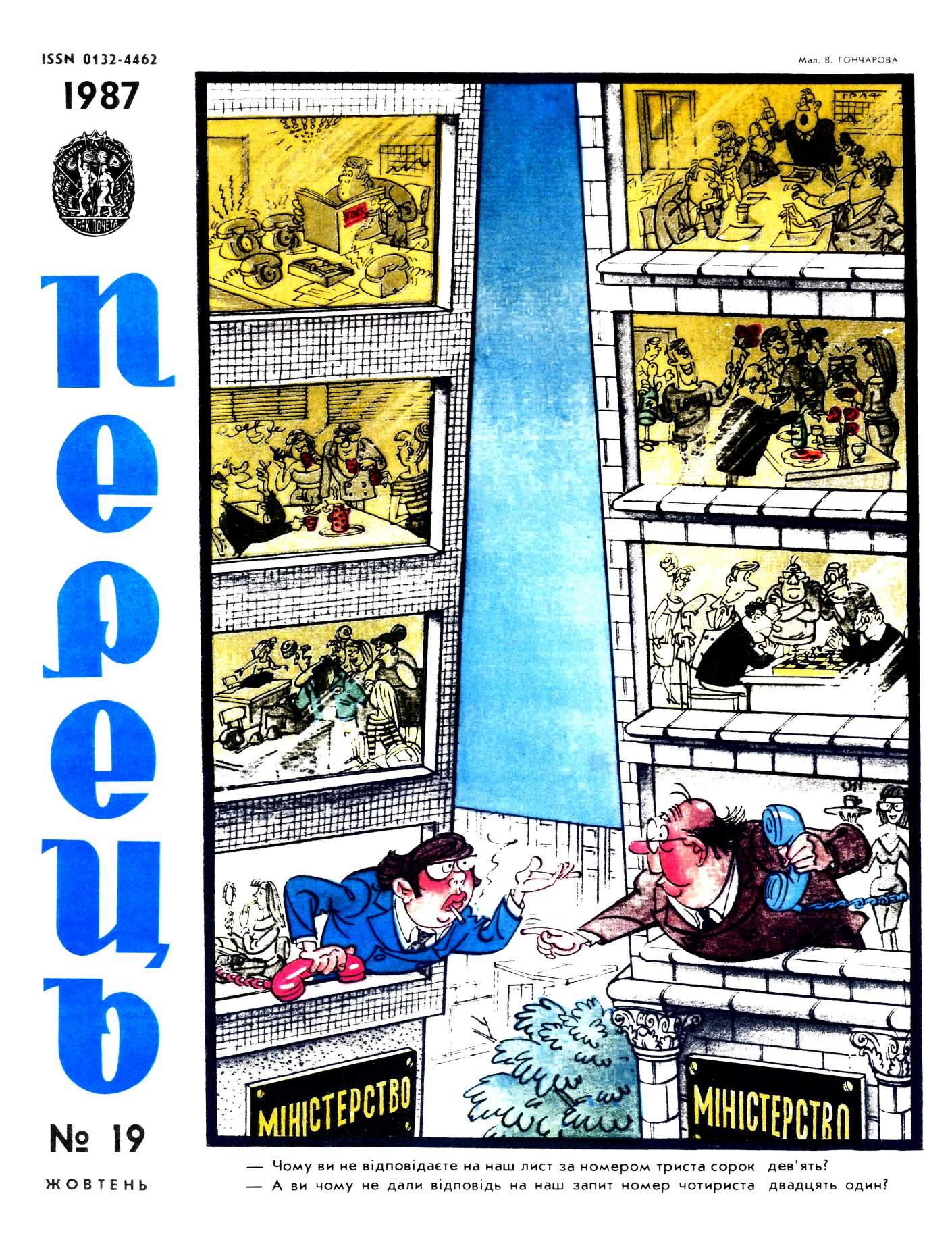 Журнал перець 1987 №19