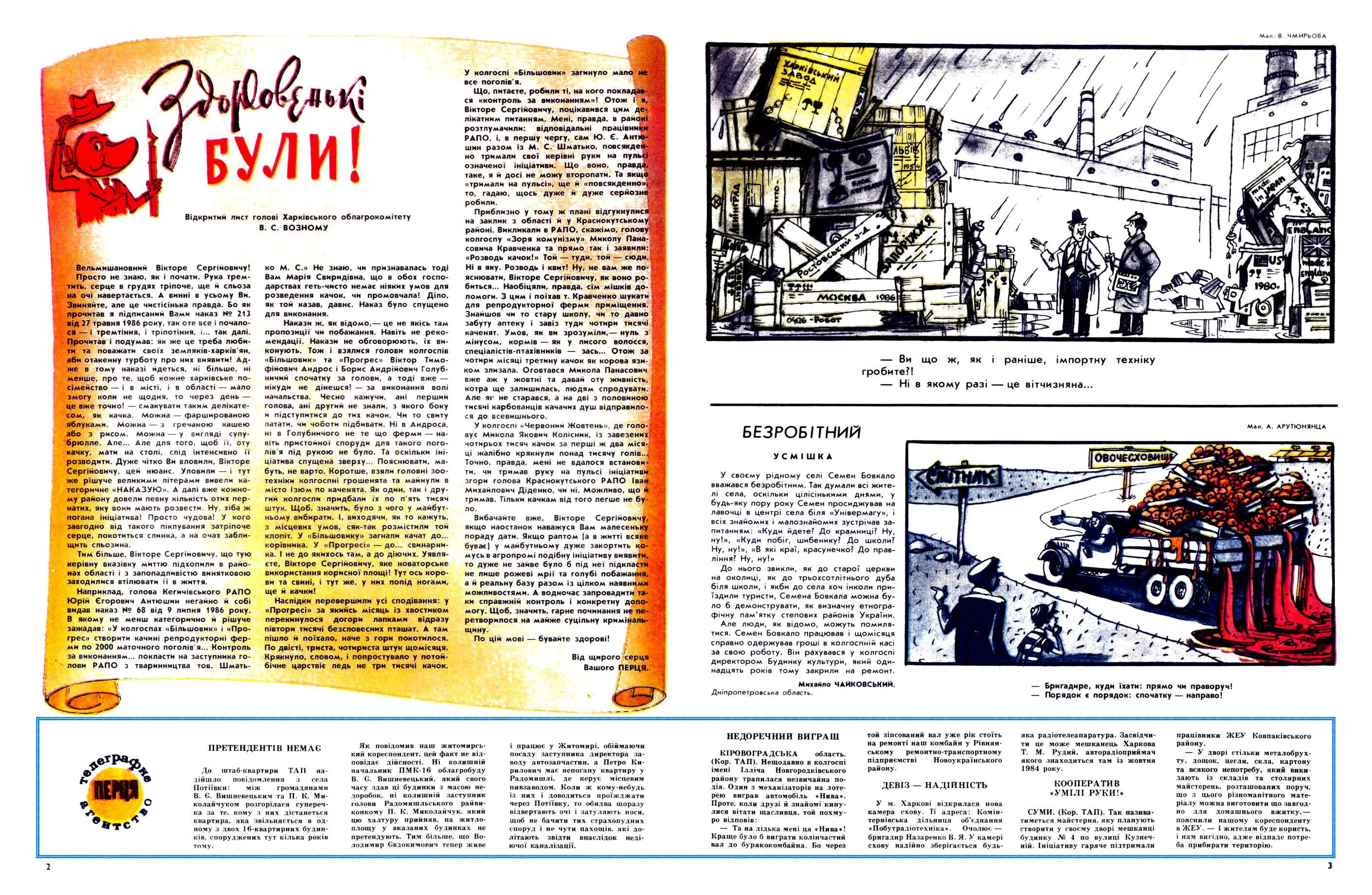Журнал перець 1987 №20