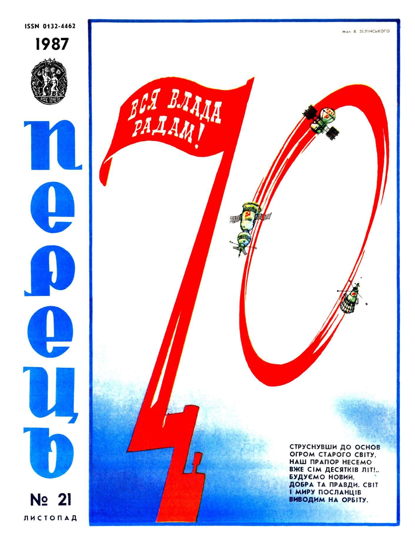 Журнал перець 1987 №21