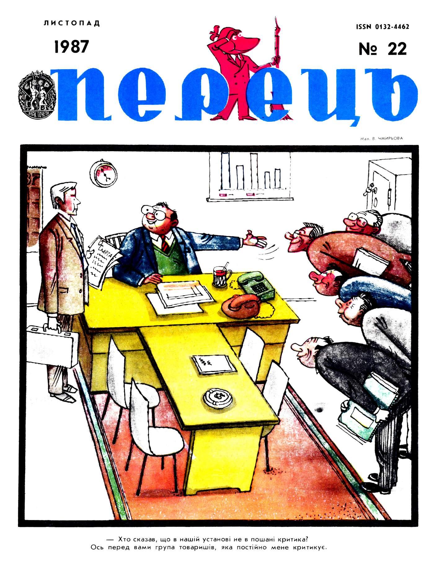 Журнал перець 1987 №22