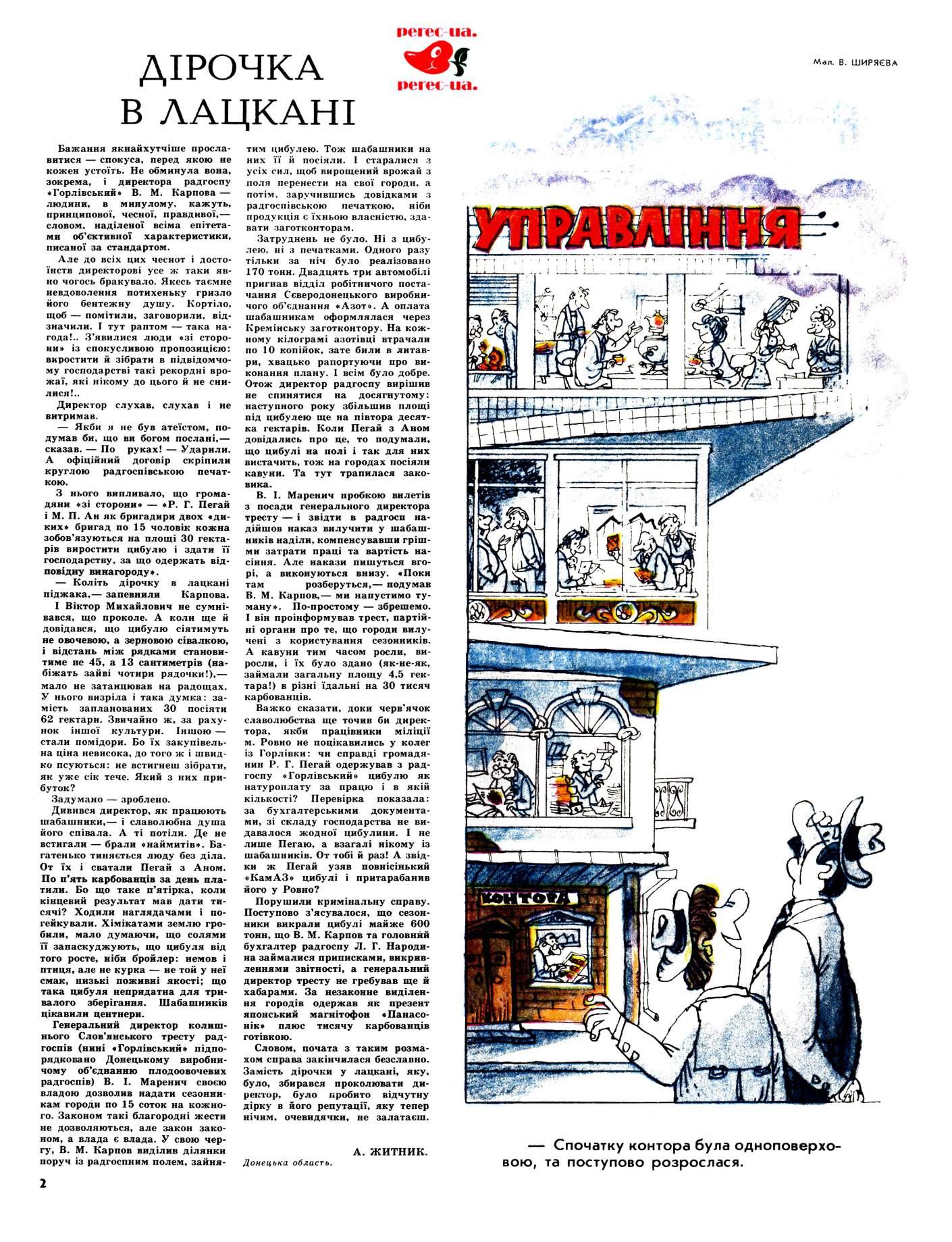 Журнал перець 1987 №23