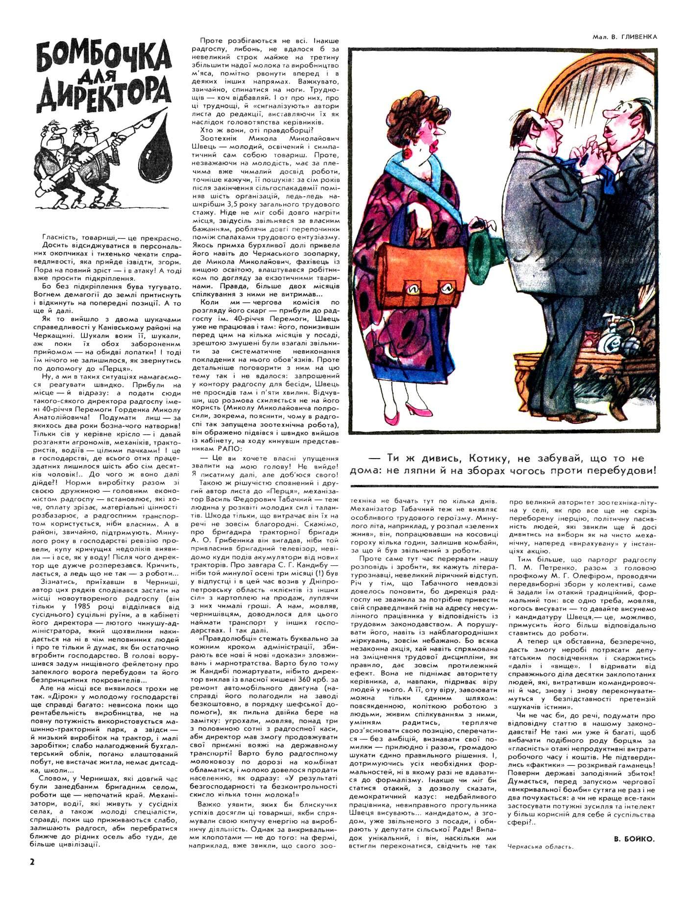 Журнал перець 1987 №24