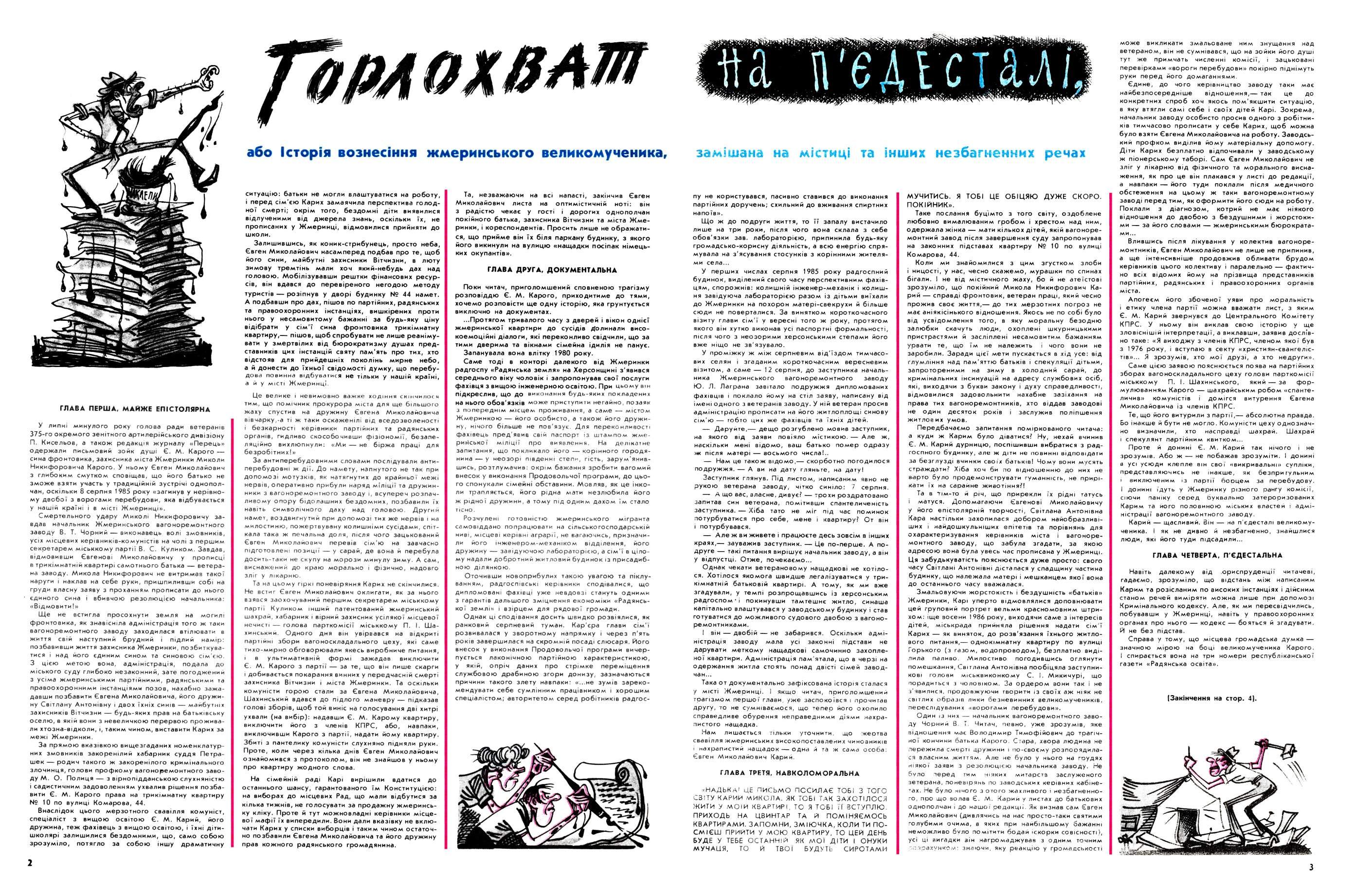 Журнал перець 1988 №01