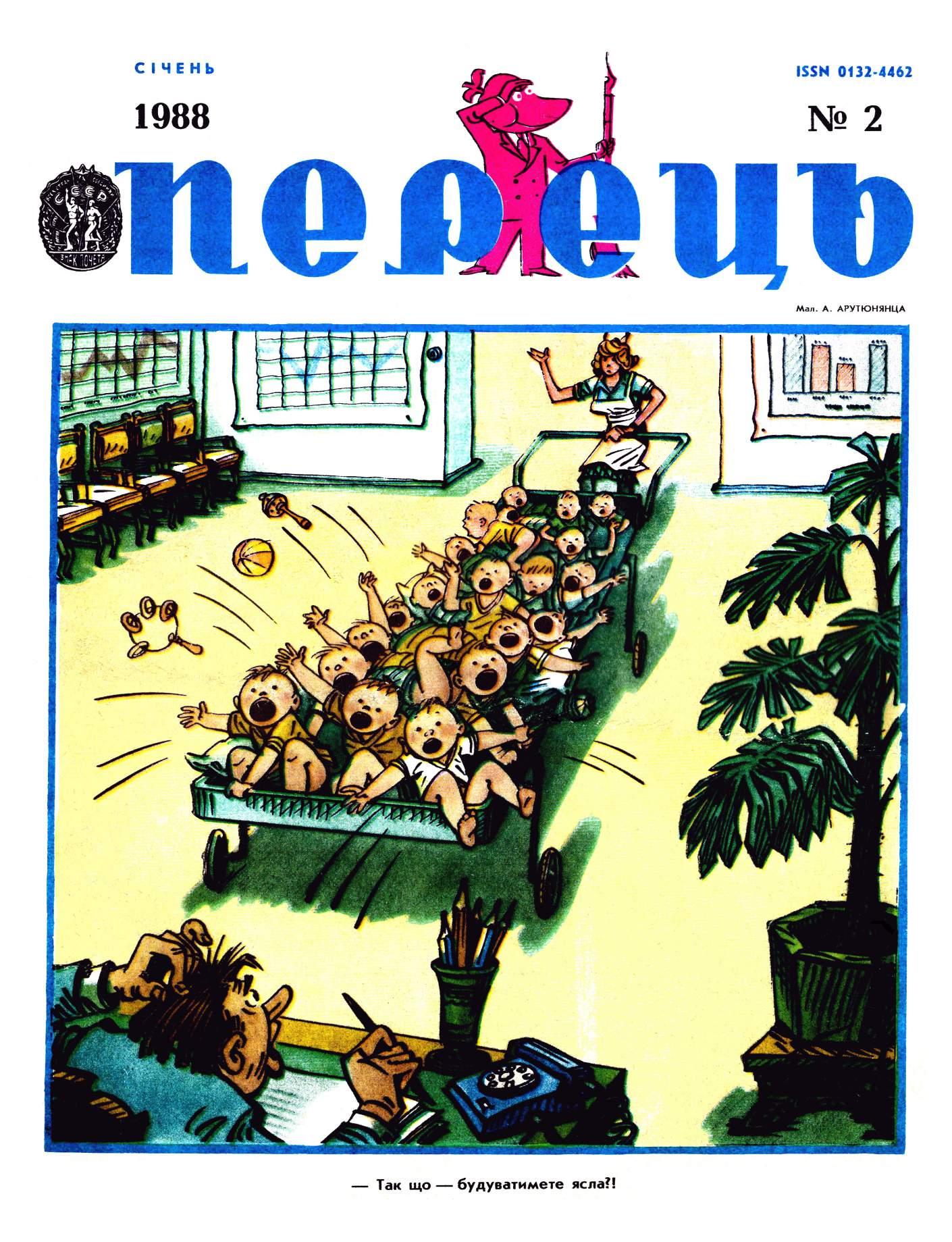 Журнал перець 1988 №02