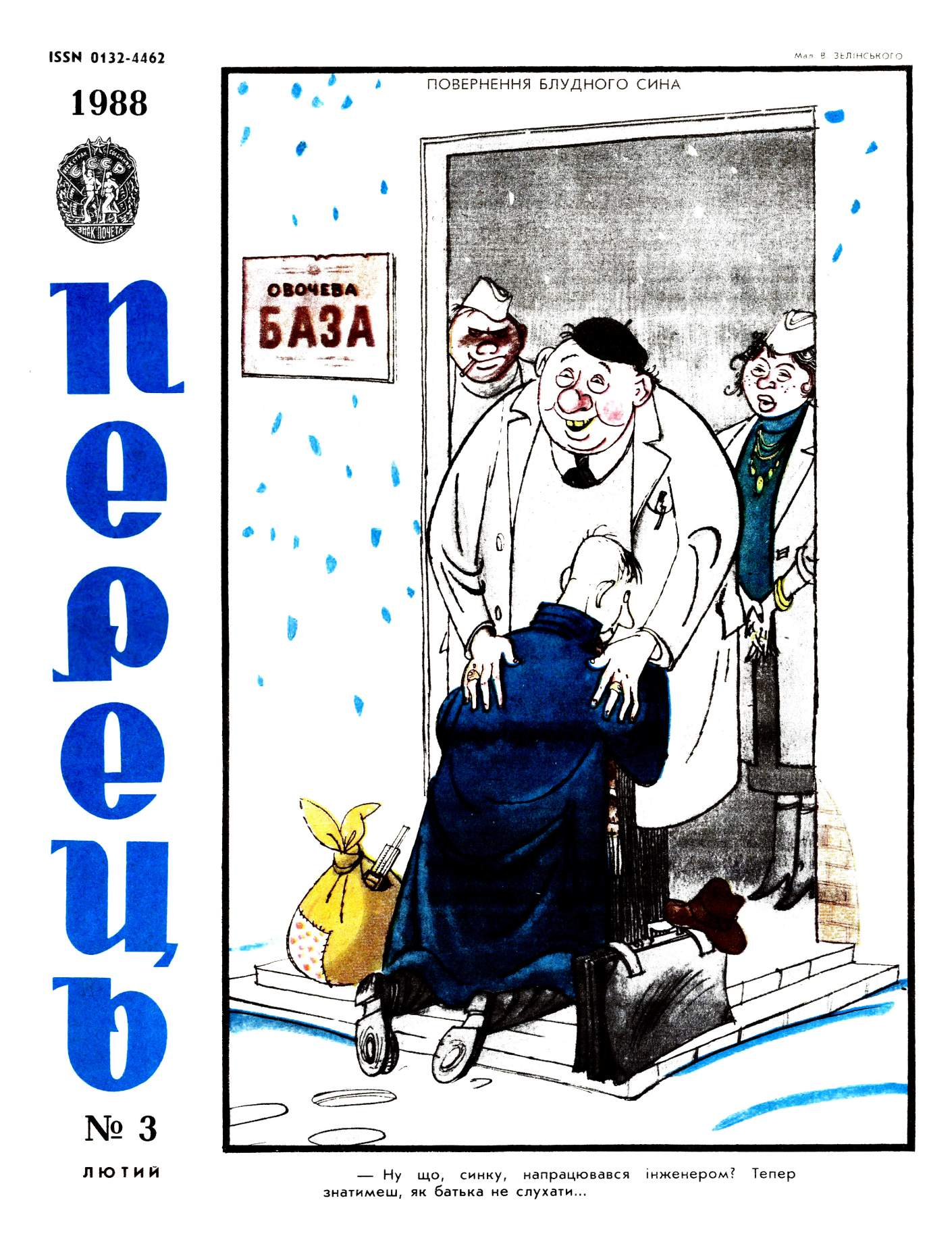Журнал перець 1988 №03